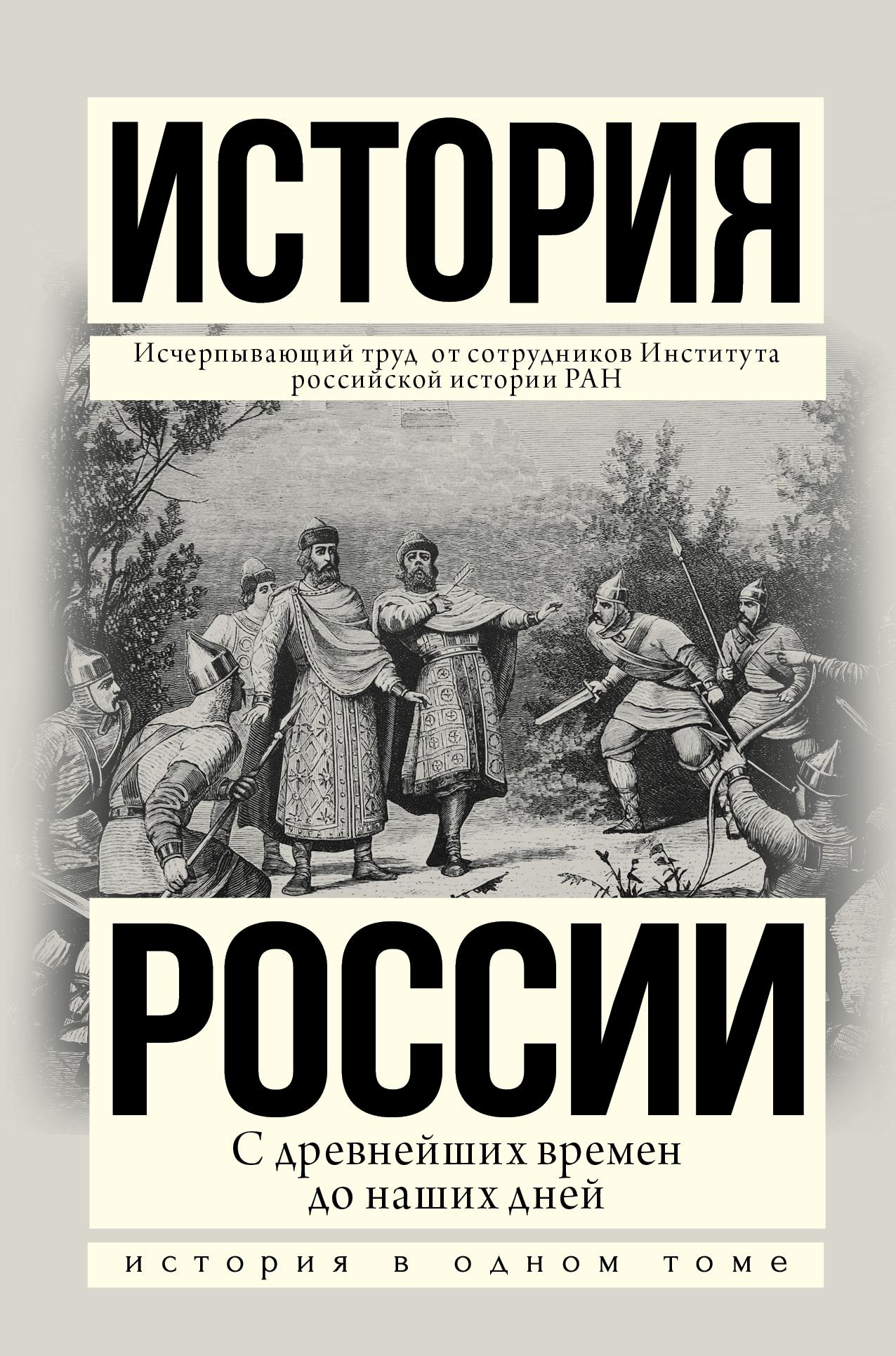 С. А. Николаевич История России с древнейших времен до наших дней