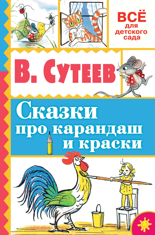 Сутеев В.Г. Сказки про карандаш и краски постников в ю сказки про карандаша и самоделкина