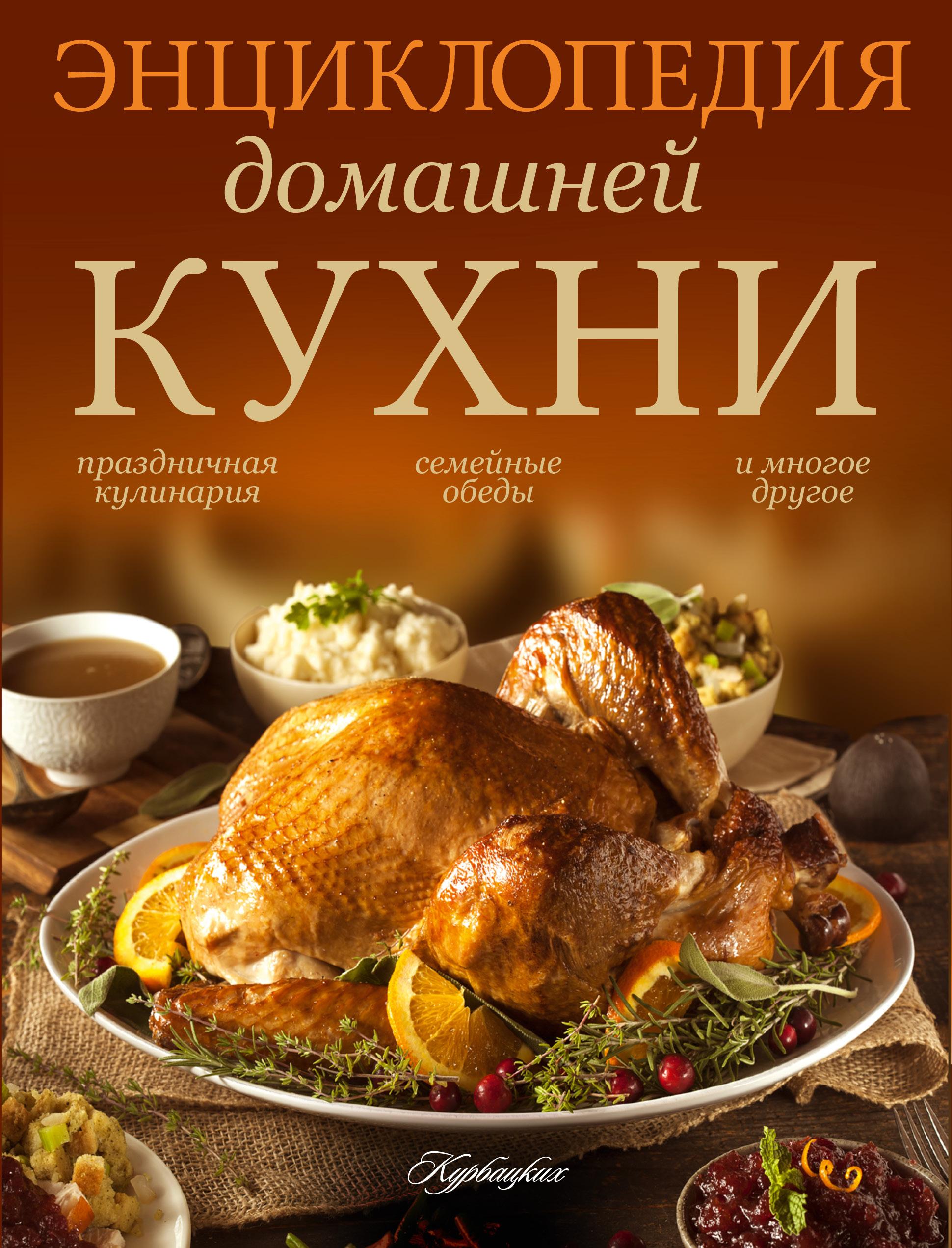 Вкусные меню для воскресных обедов ISBN: 978-5-17-091655-9, 978-5-8029-2877-6 ножи для кухни лучшие