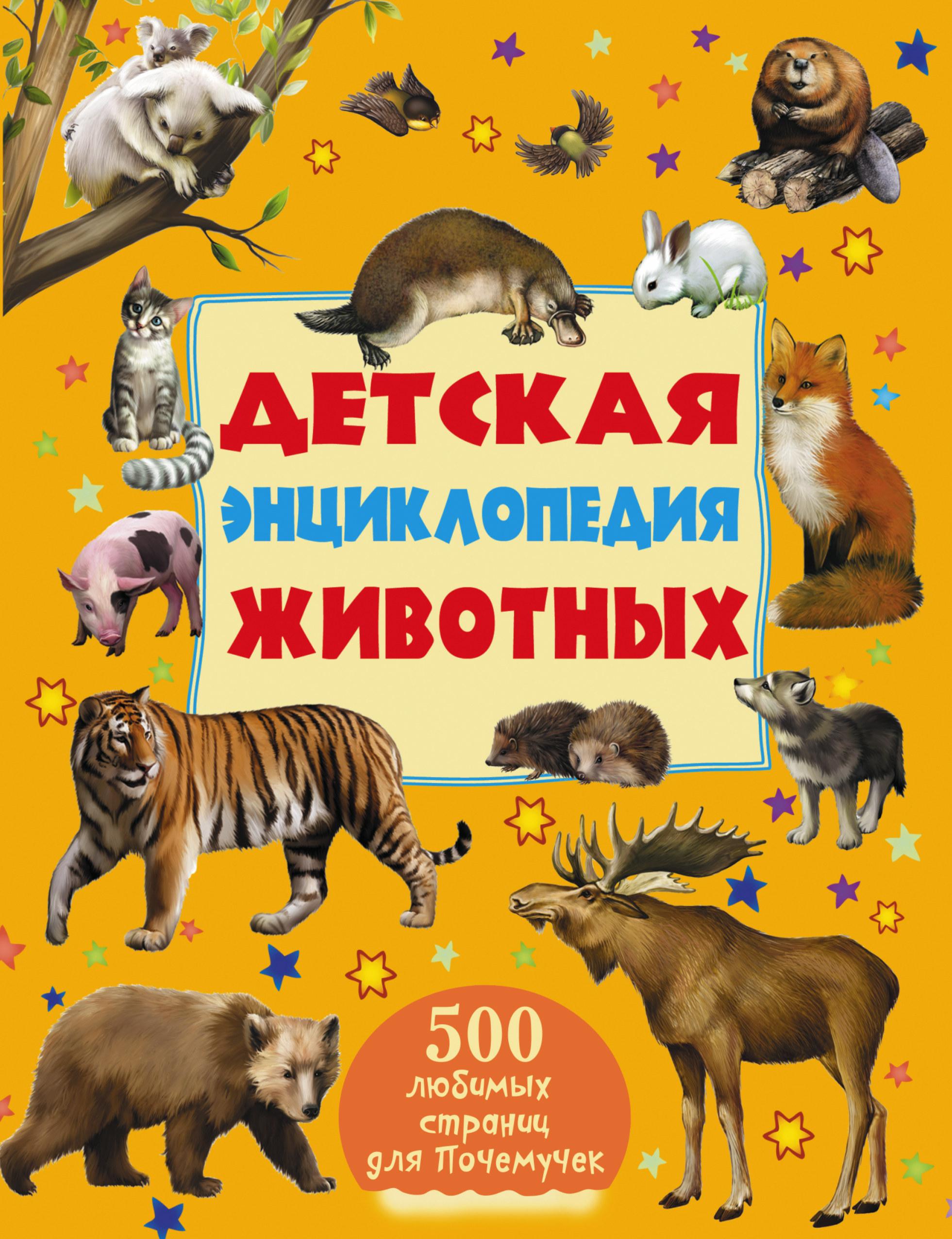 книги про тварин все картинки размещения угловой конструкции
