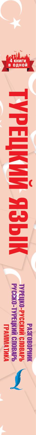 Турецкий язык. Разговорник, турецко-русский словарь, русско-турецкий словарь, грамматика.