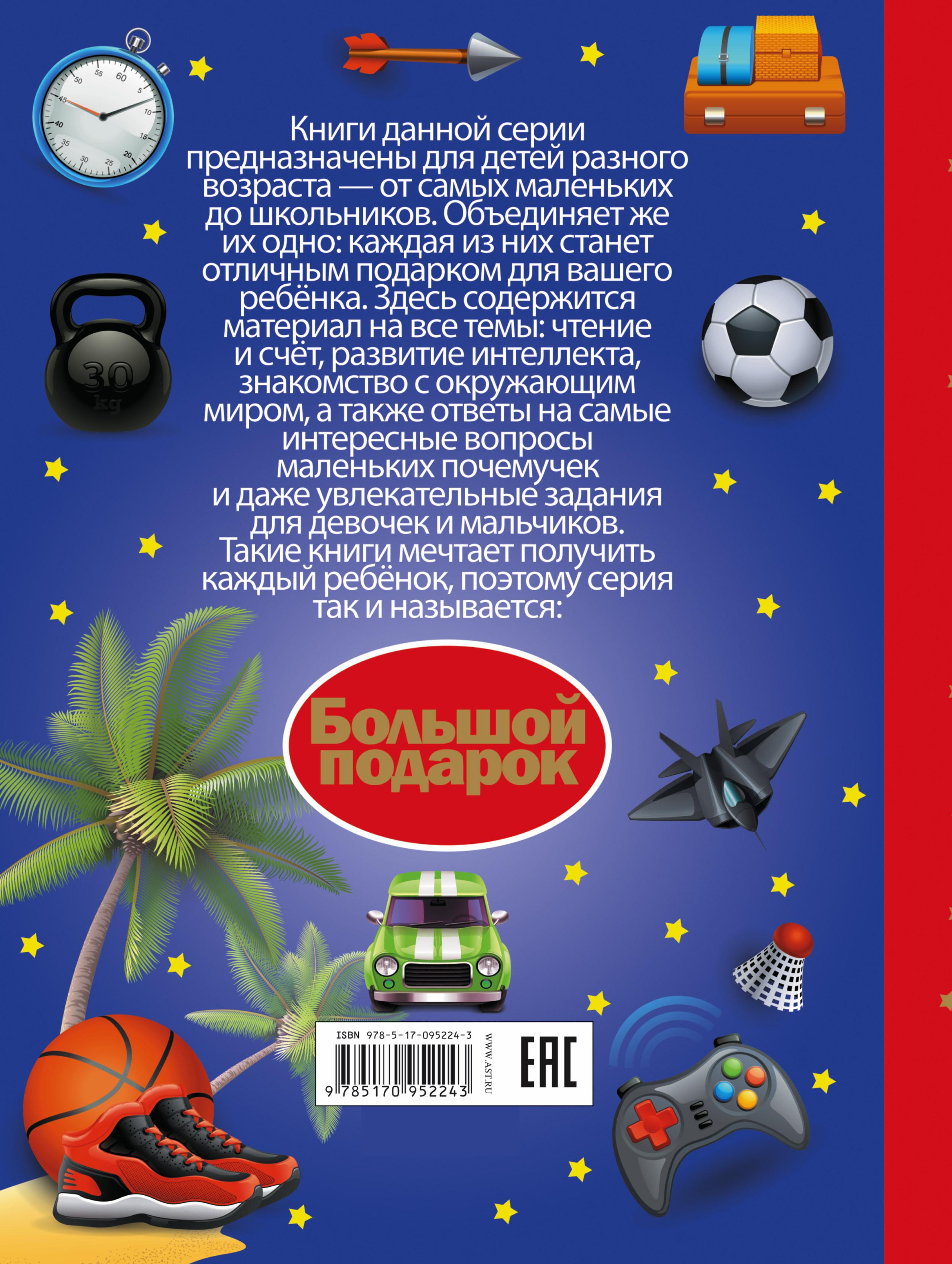 К. С. Аниашвили, Р. Г. Зуенок, И. М. Попова. Большой подарок мальчикам