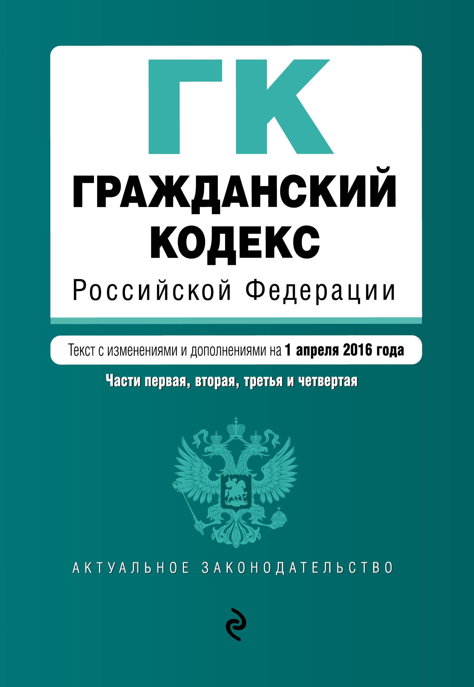 Гражданский кодекс Российской Федерации. Части 1, 2, 3 и 4 телевизор supra stv lc32t700wl