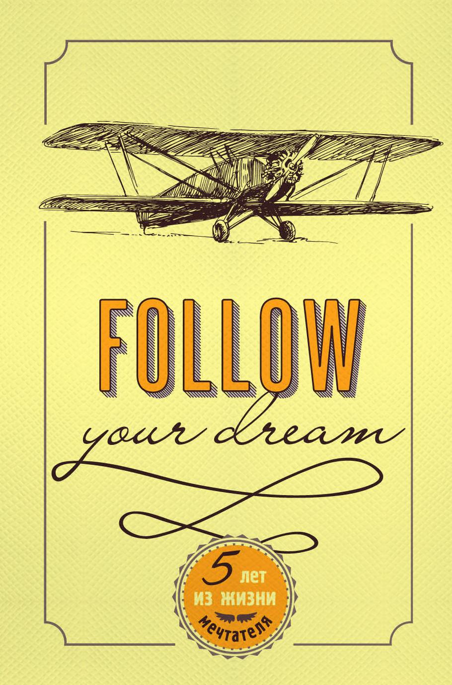 Follow Your Dream. 5 лет из жизни мечтателя математика для малышей я считаю до 100