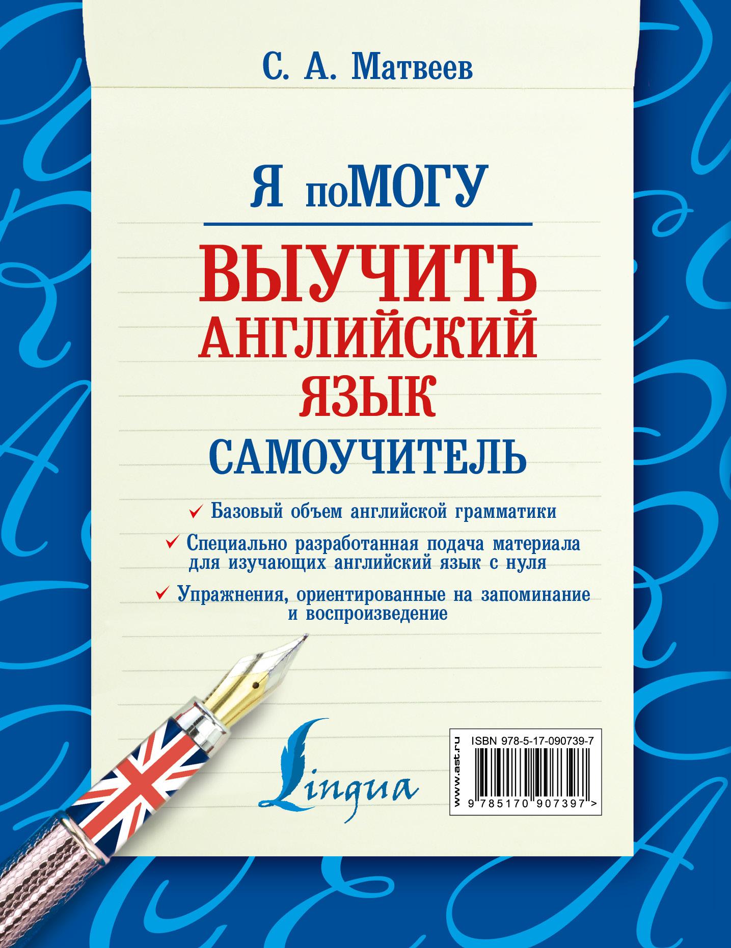 английский знакомства учить язык