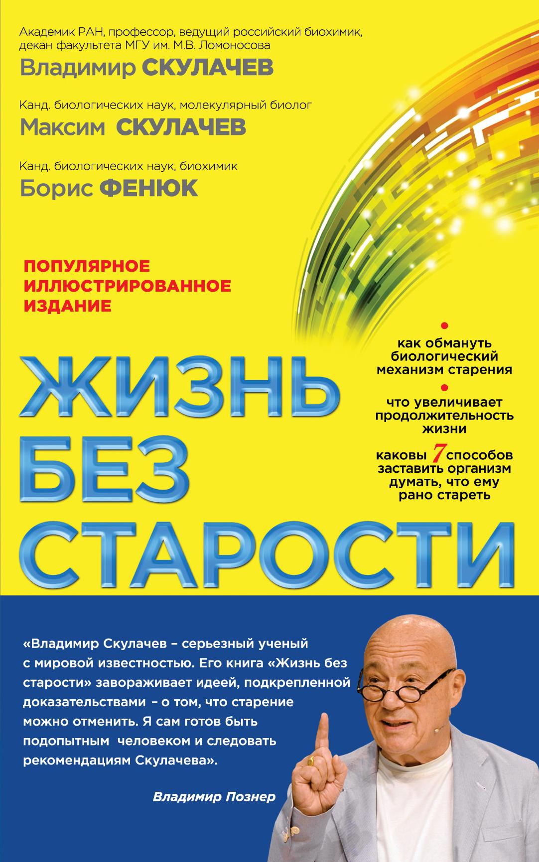 Жизнь без старости. В.П. Скулачев, М.В. Скулачев, Б.А. Фенюк