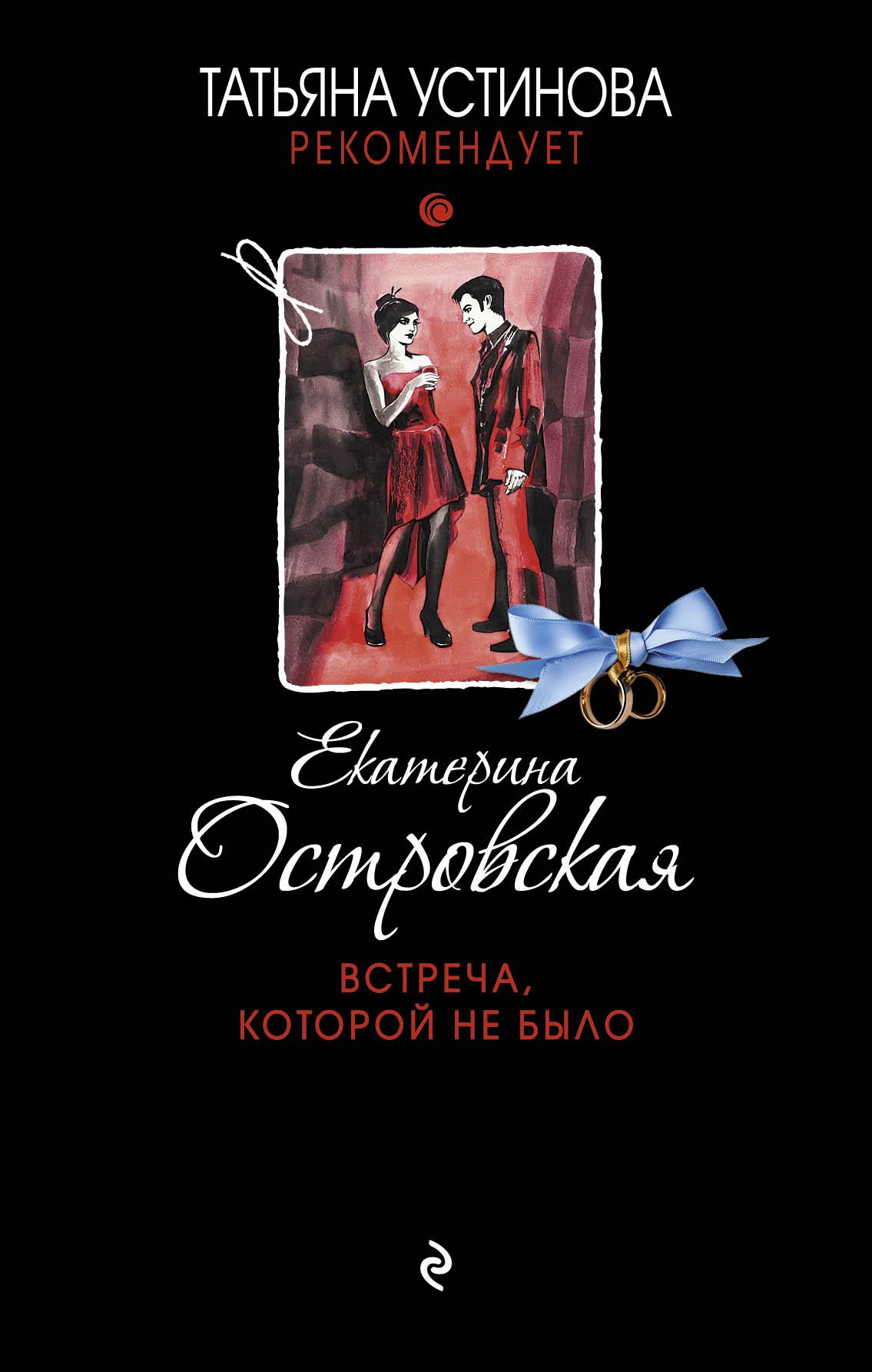 Екатерина Островская Встреча, которой не было егор серов какие рекомендует книги