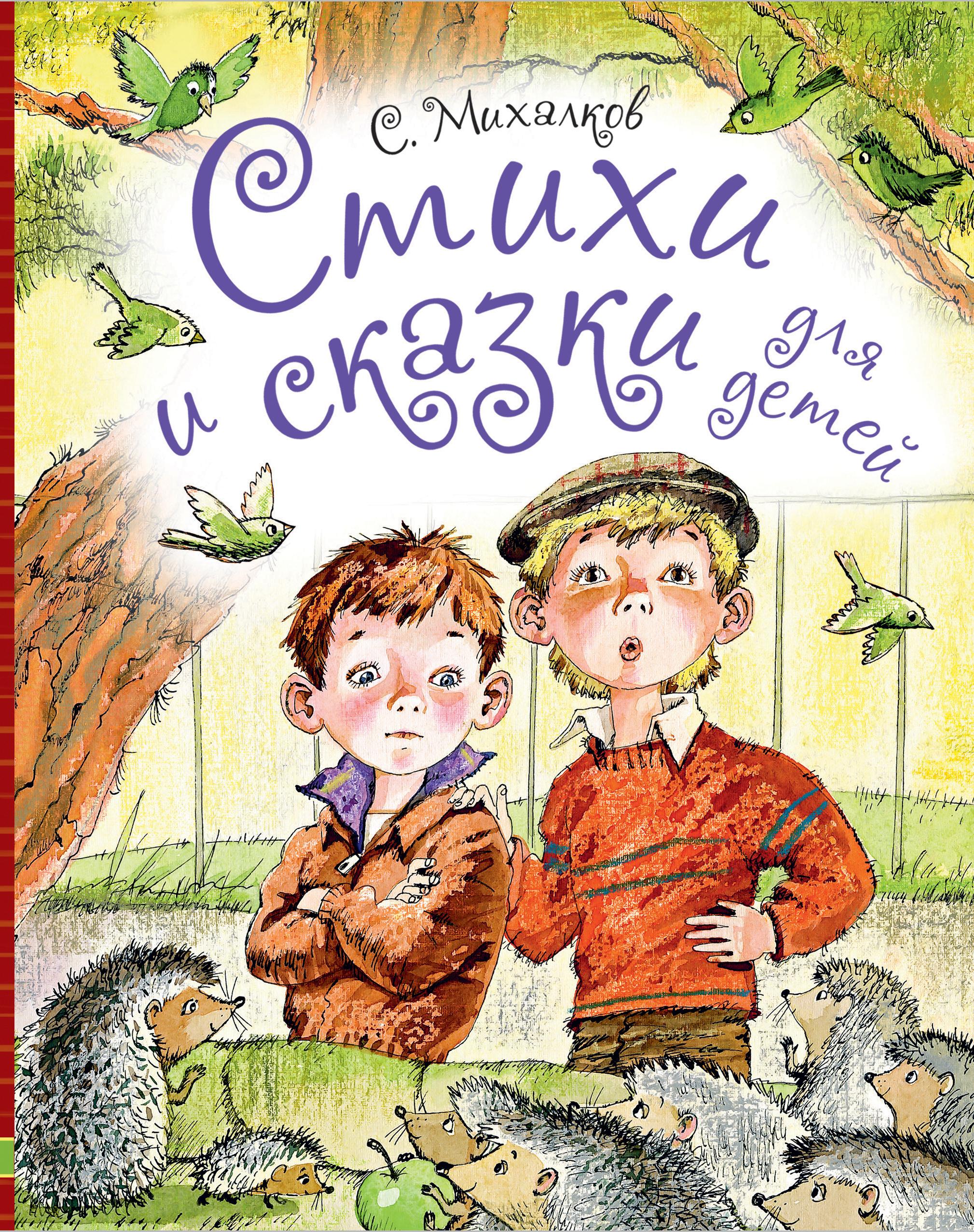 Михалков С.В. Стихи и сказки для детей цена