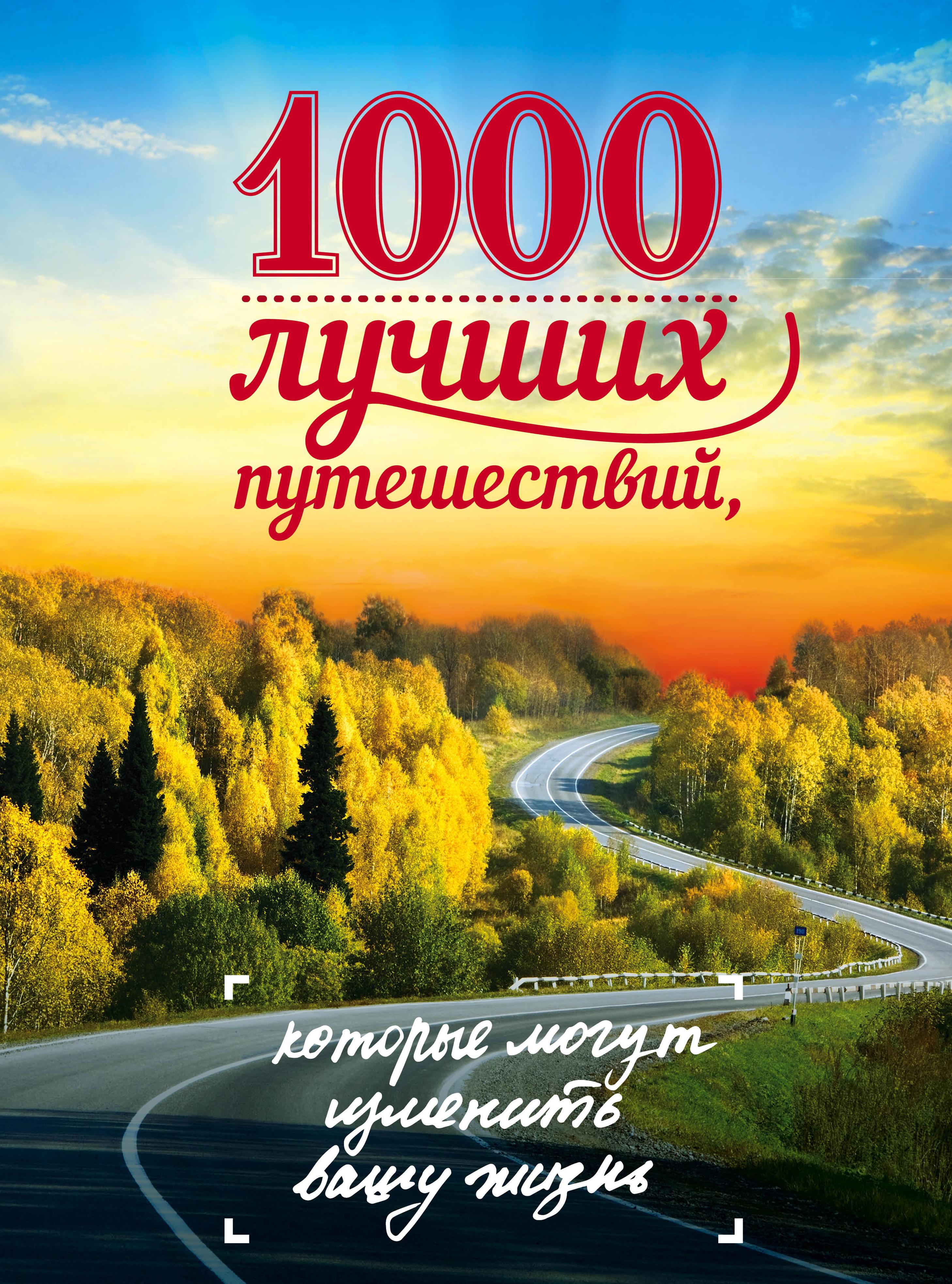 Слука Ирина Михайловна 1000 лучших путешествий, которые могут изменить вашу жизнь