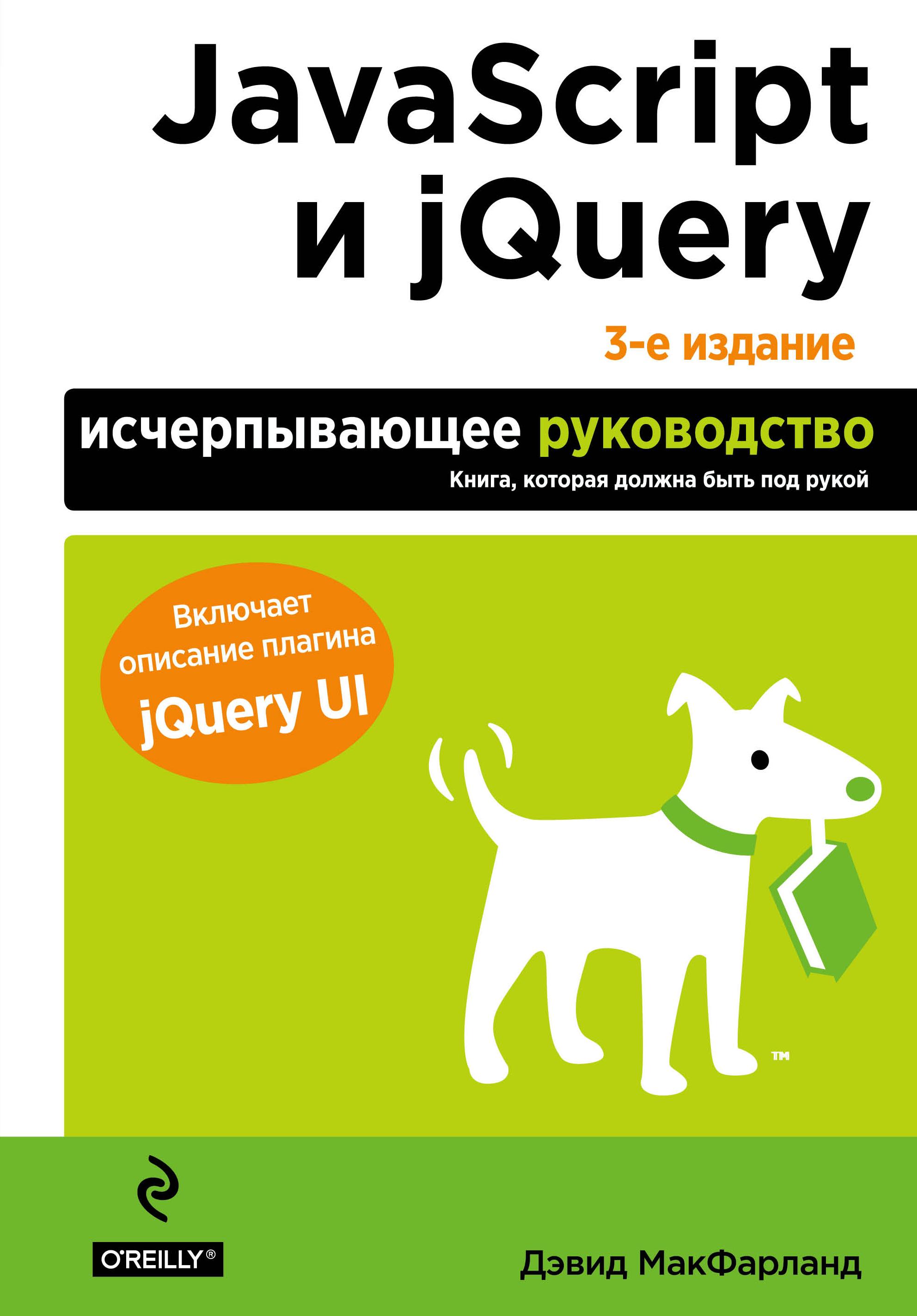 Дэвид Макфарланд JavaScript и jQuery. Исчерпывающее руководство