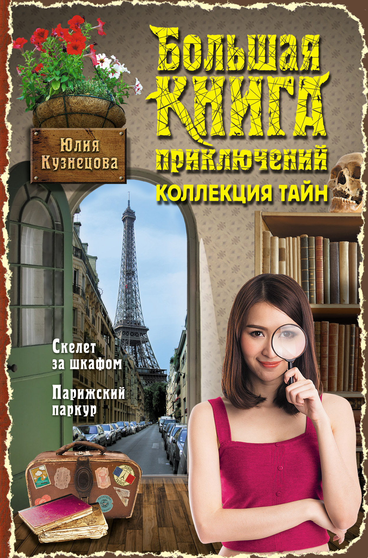 Кузнецова Ю.. Большая книга приключений. Коллекция тайн