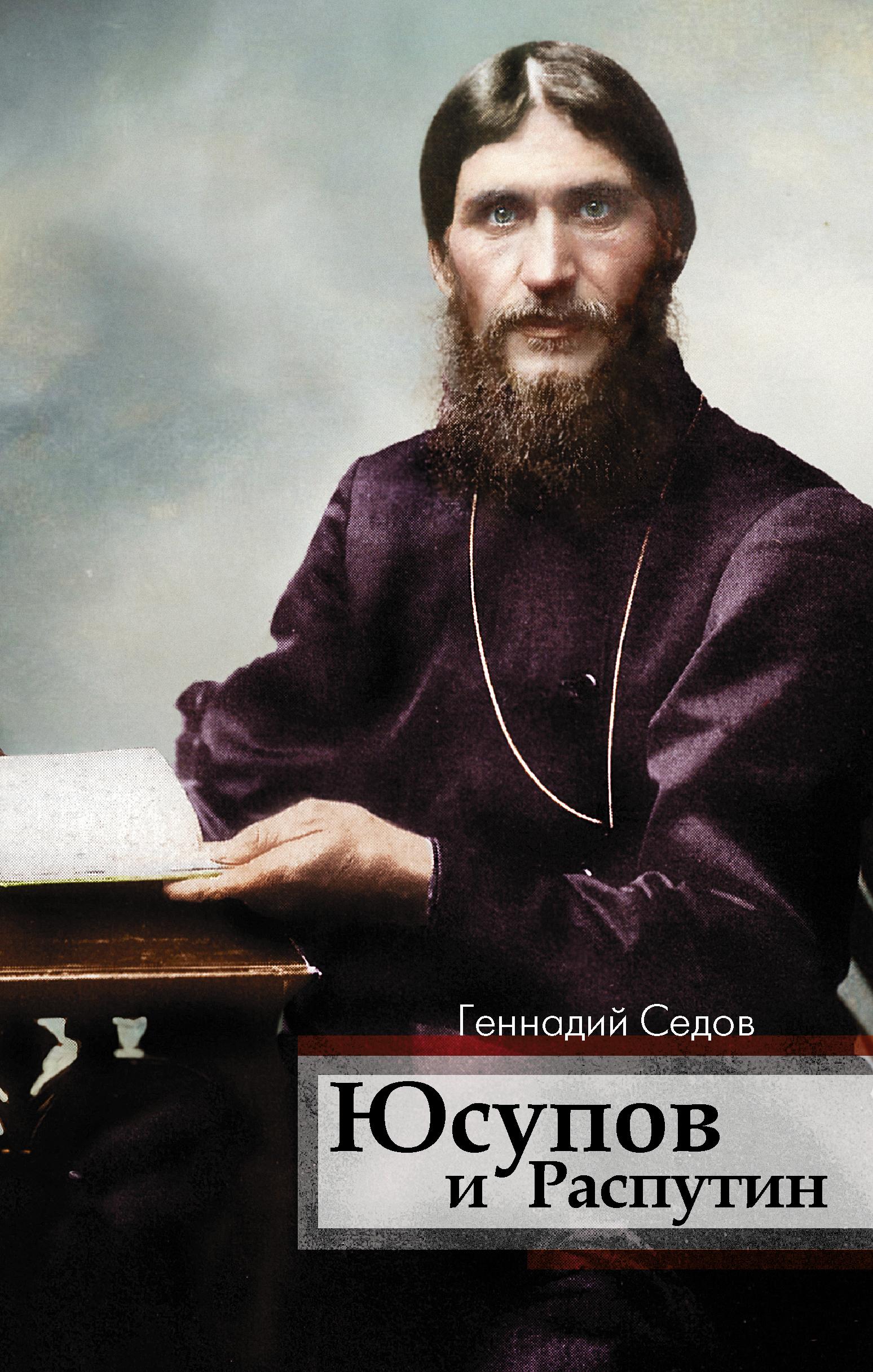 Геннадий Седов Юсупов и Распутин
