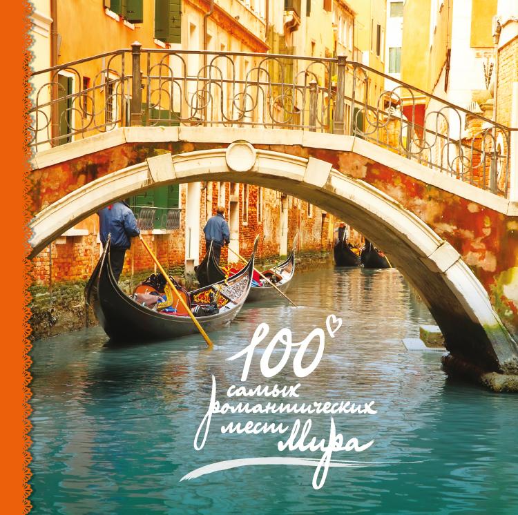 100 самых романтических мест мира андрушкевич ю 100 удивительных стран мира