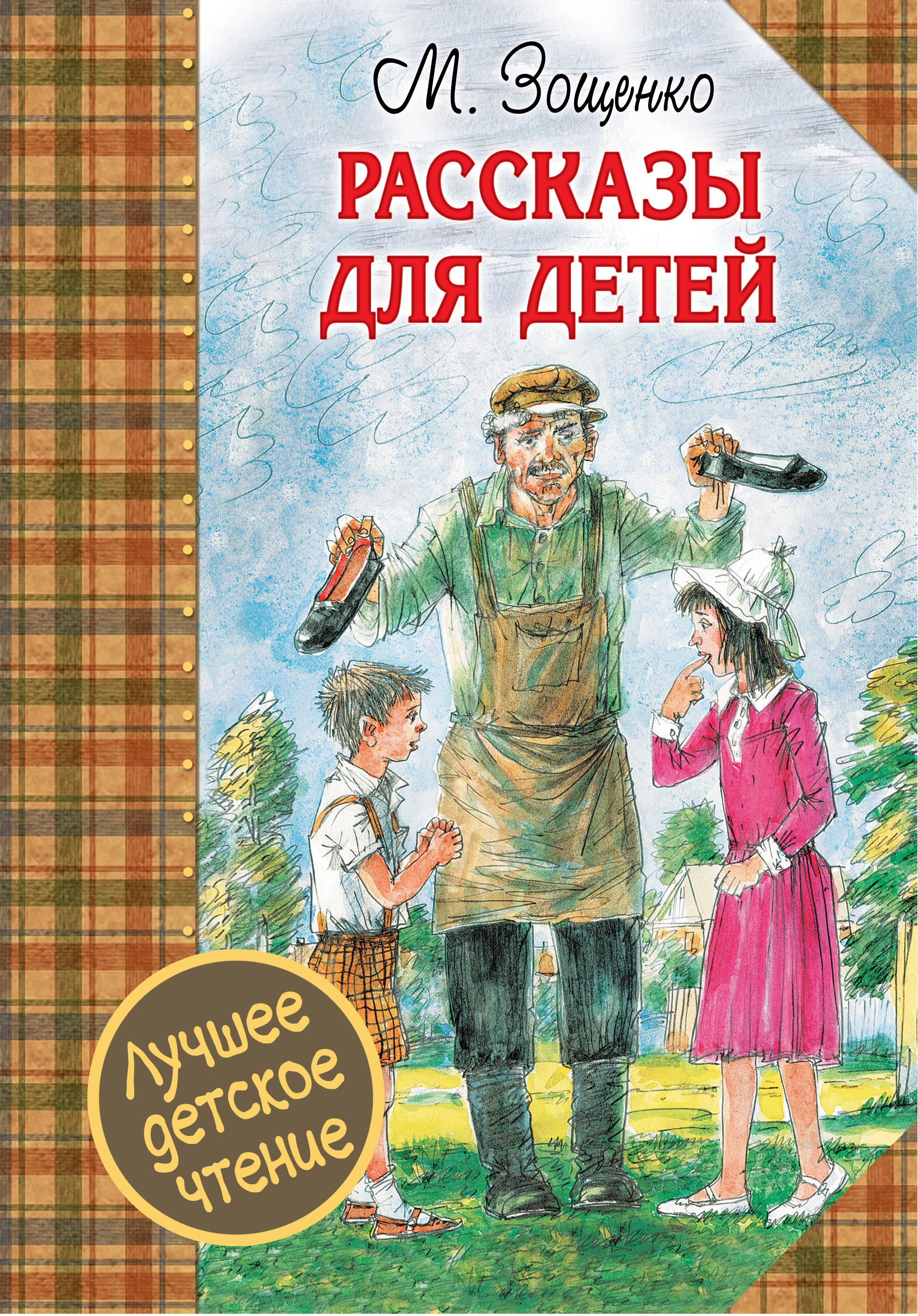 Зощенко Михаил Михайлович Рассказы для детей самые смешные рассказы