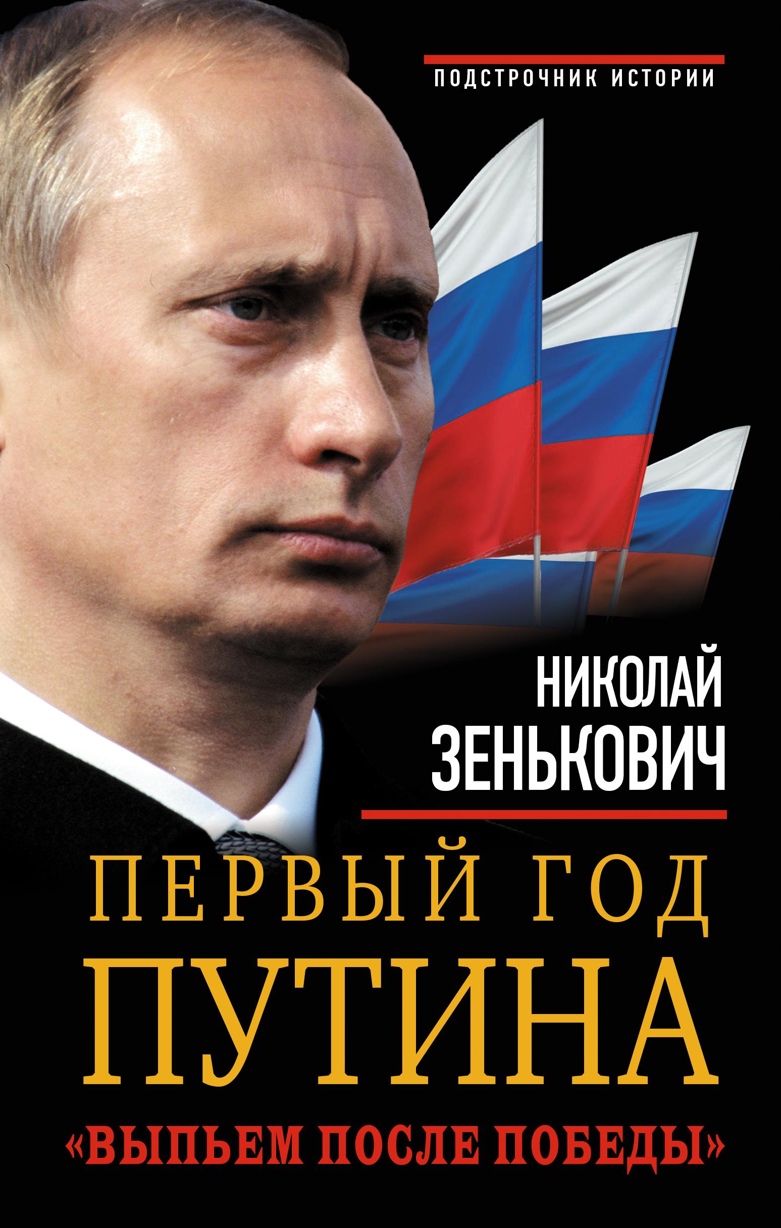 Н. А. Зенькович Первый год Путина. Выпьем после победы
