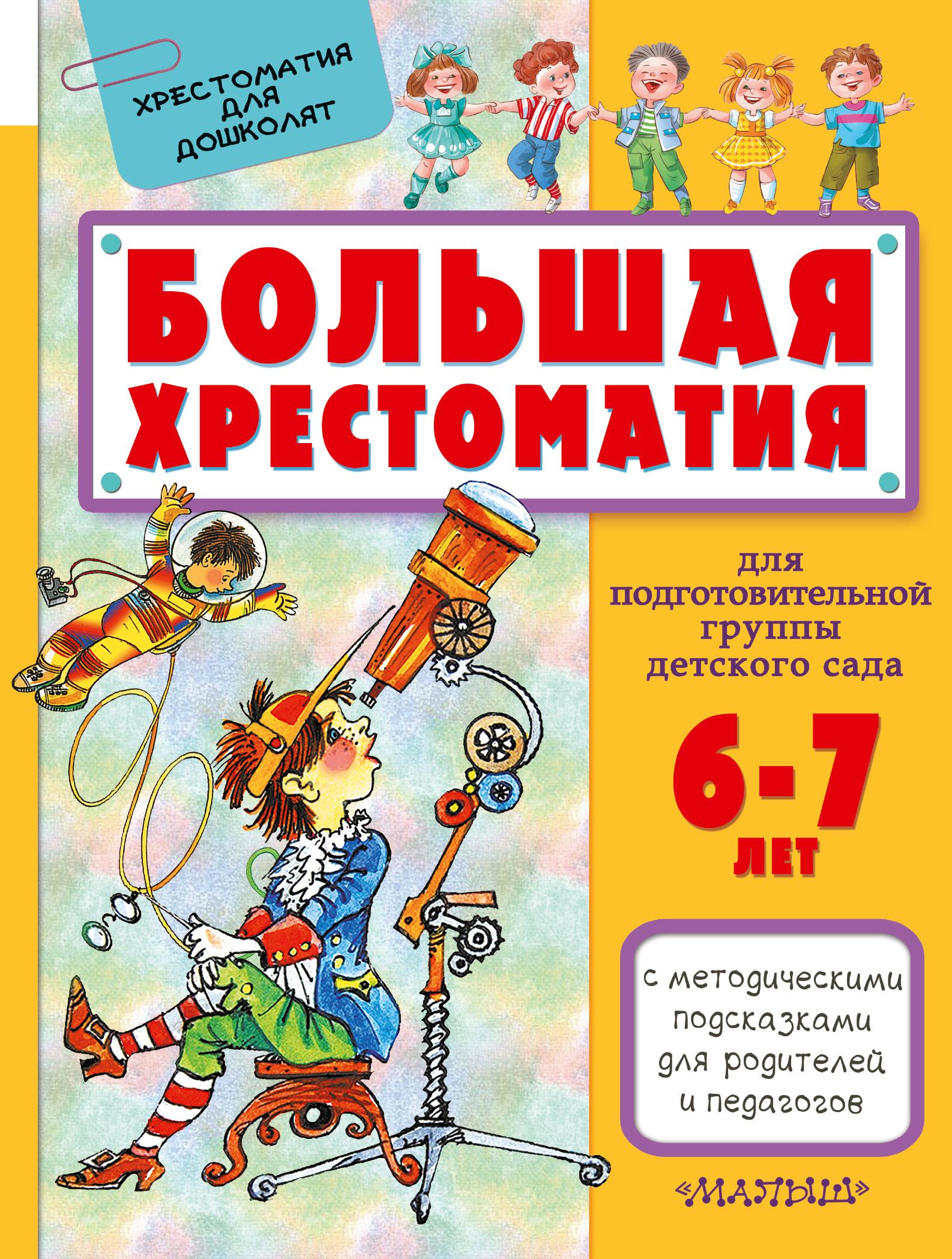 Большая хрестоматия для подготовительной группы детского сада. 6-7 лет