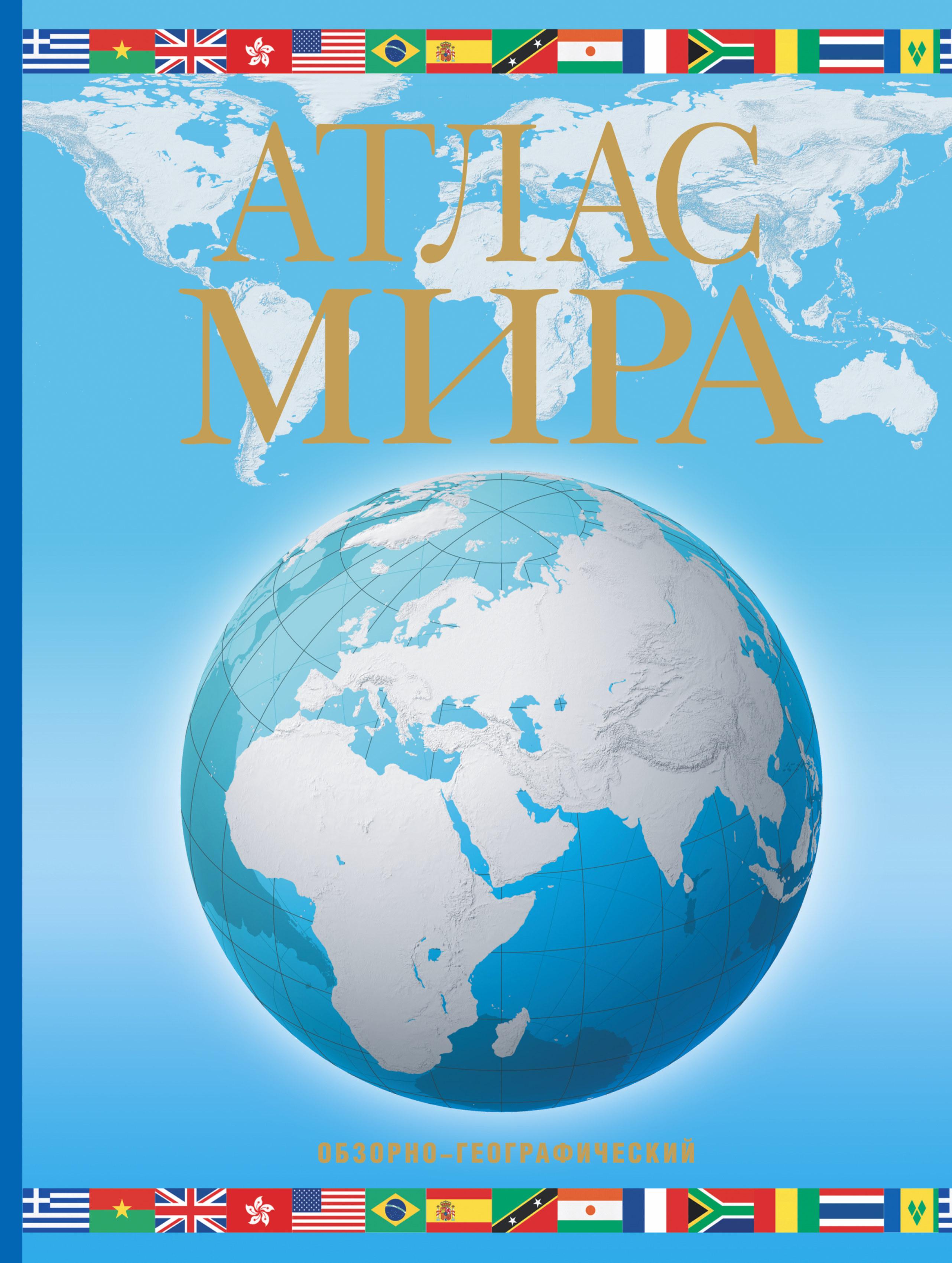 Атлас мира. Обзорно-географический атлас мира