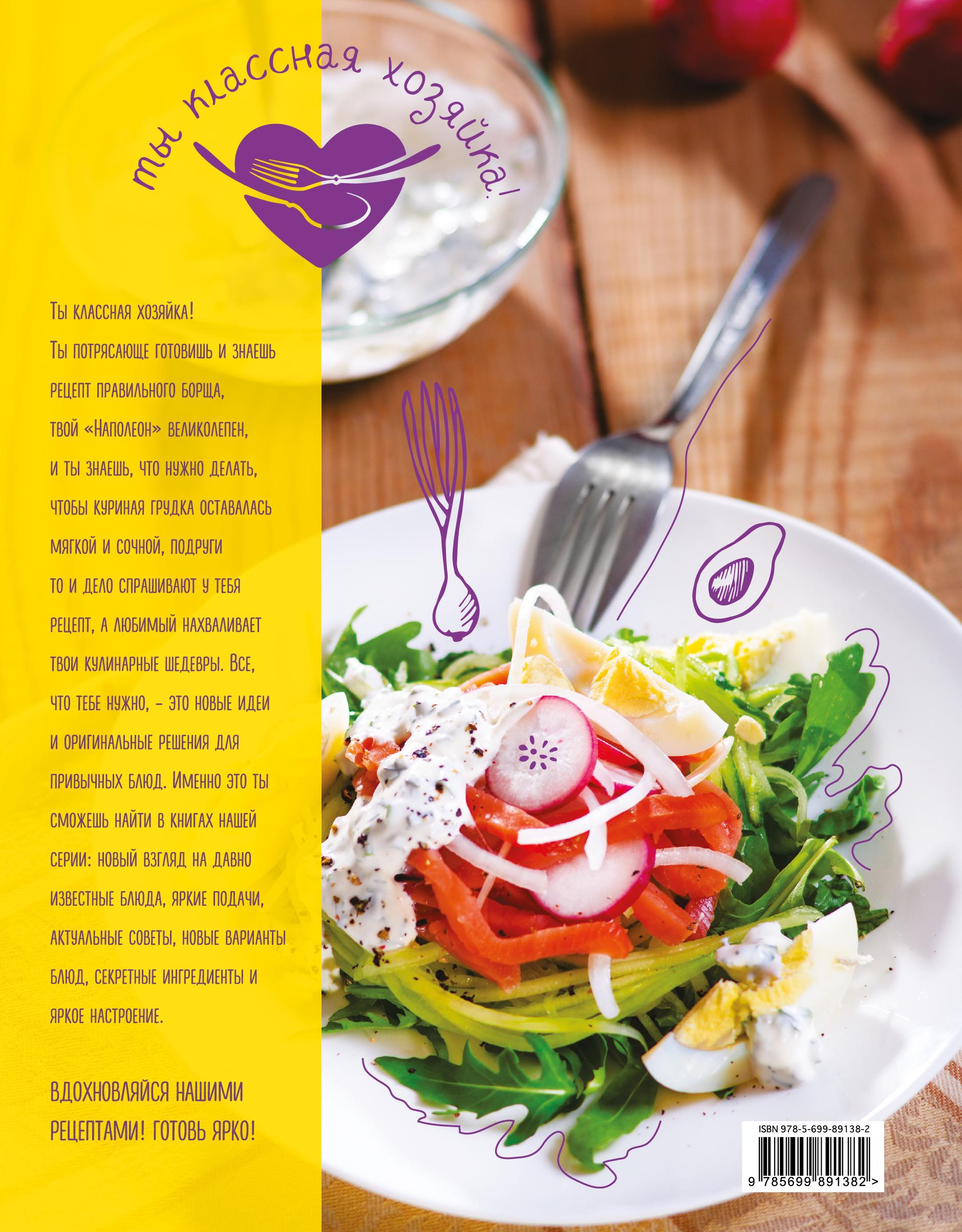 Открытки рецепты салатов