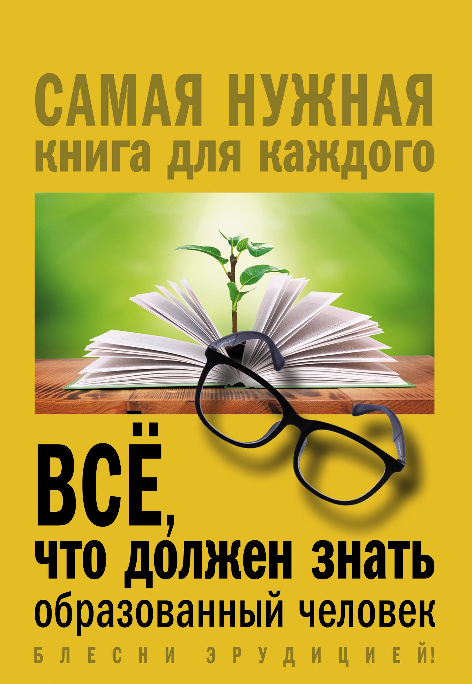 Блохина Ирина Валериевна Всё, что должен знать образованный человек