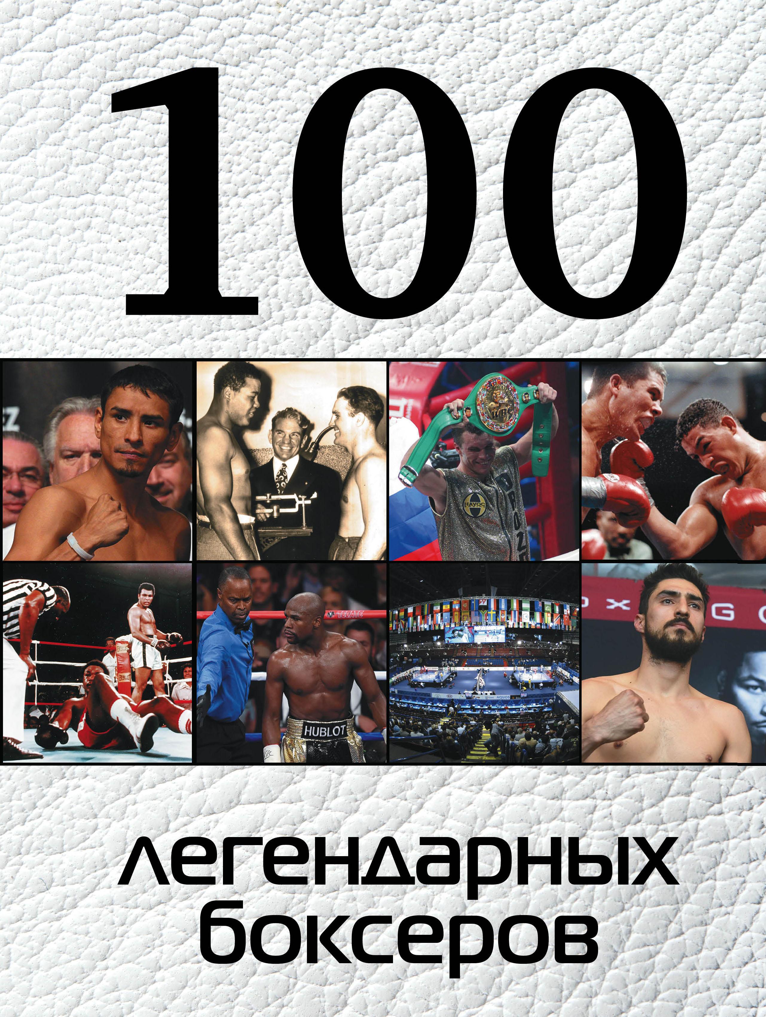 100 легендарных боксеров. Д. П. Клавсуть