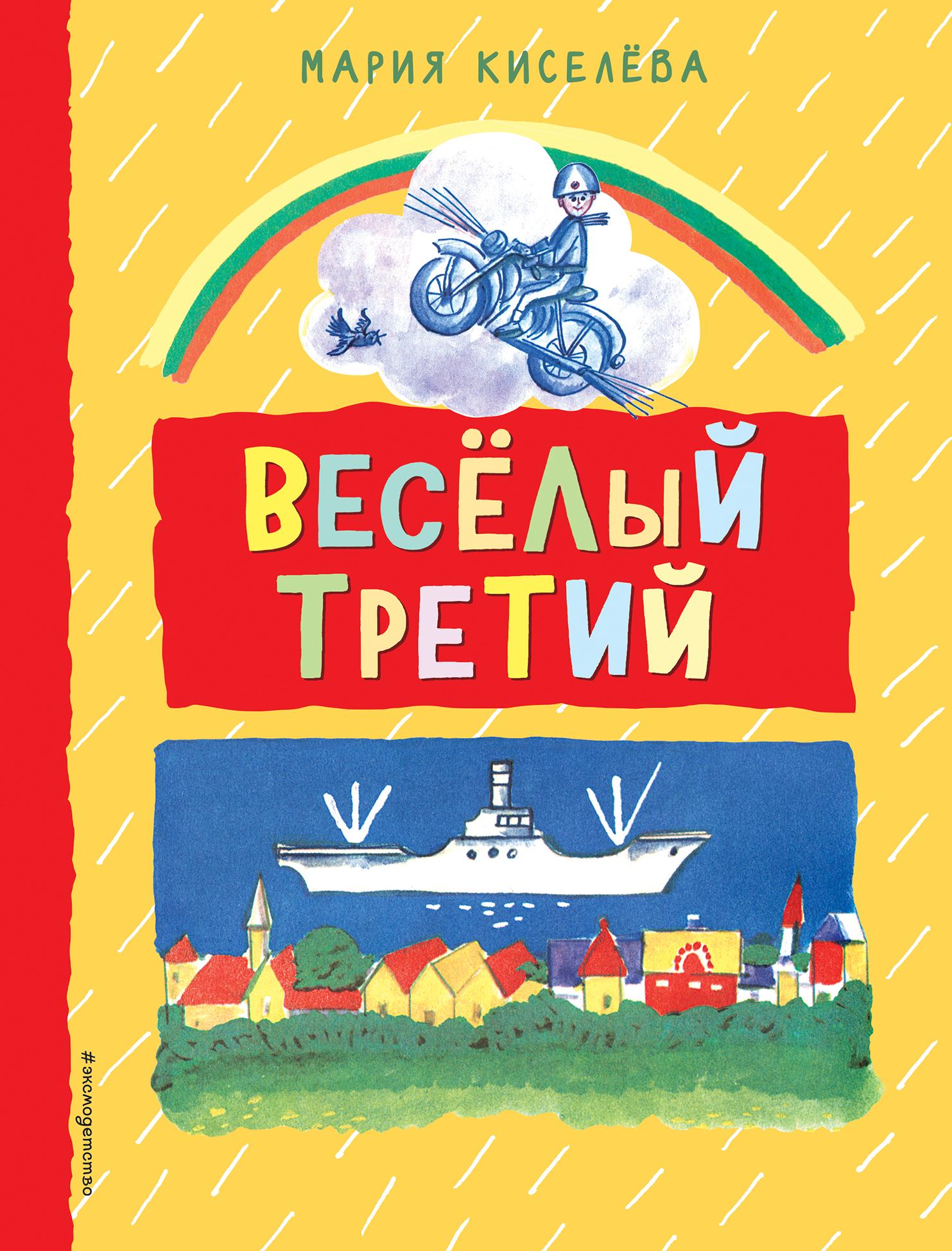 Киселева Мария Степановна Веселый третий мария киселева веселый третий