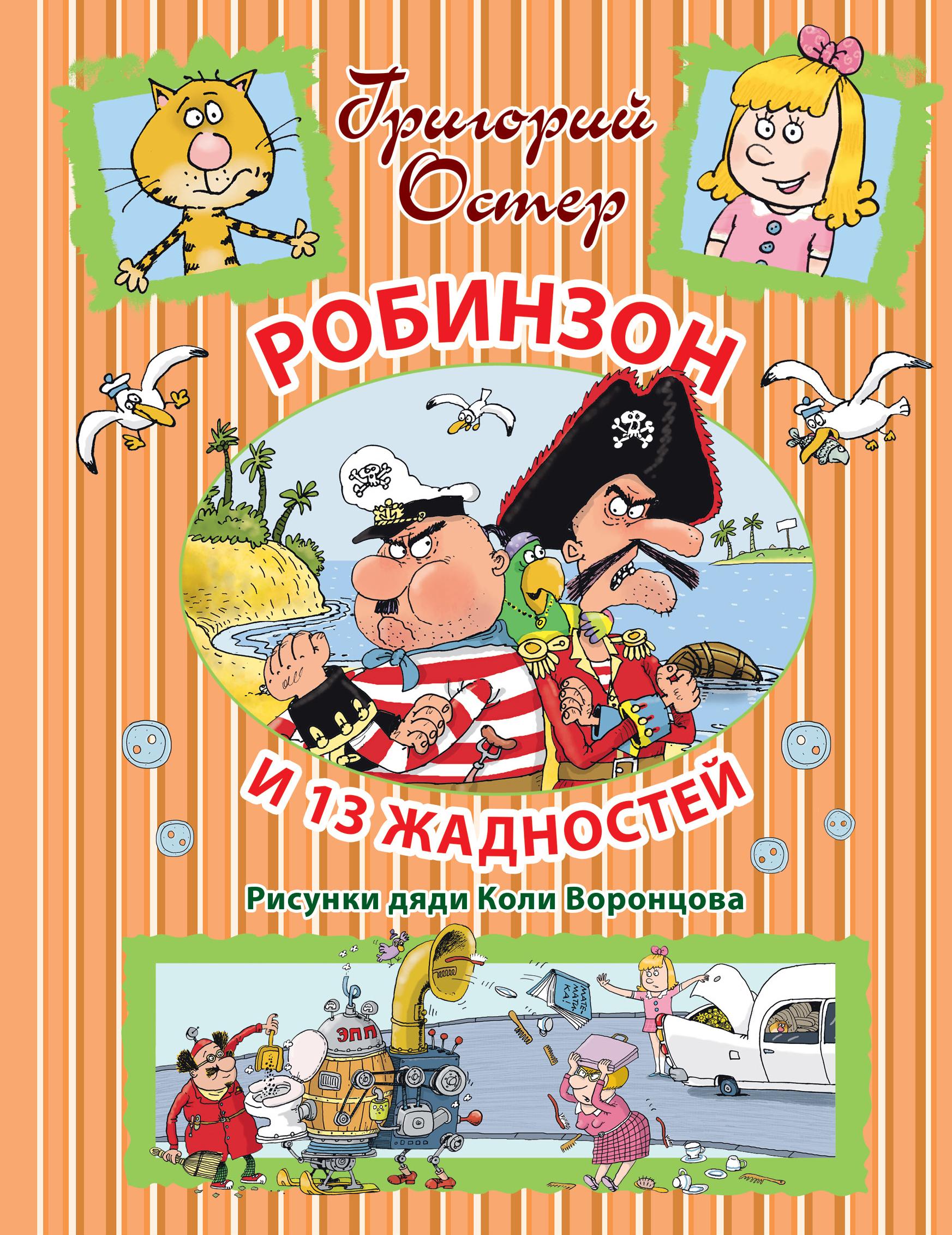 Григорий Остер Робинзон и 13 жадностей издательство аст робинзон и тринадцать жадностей