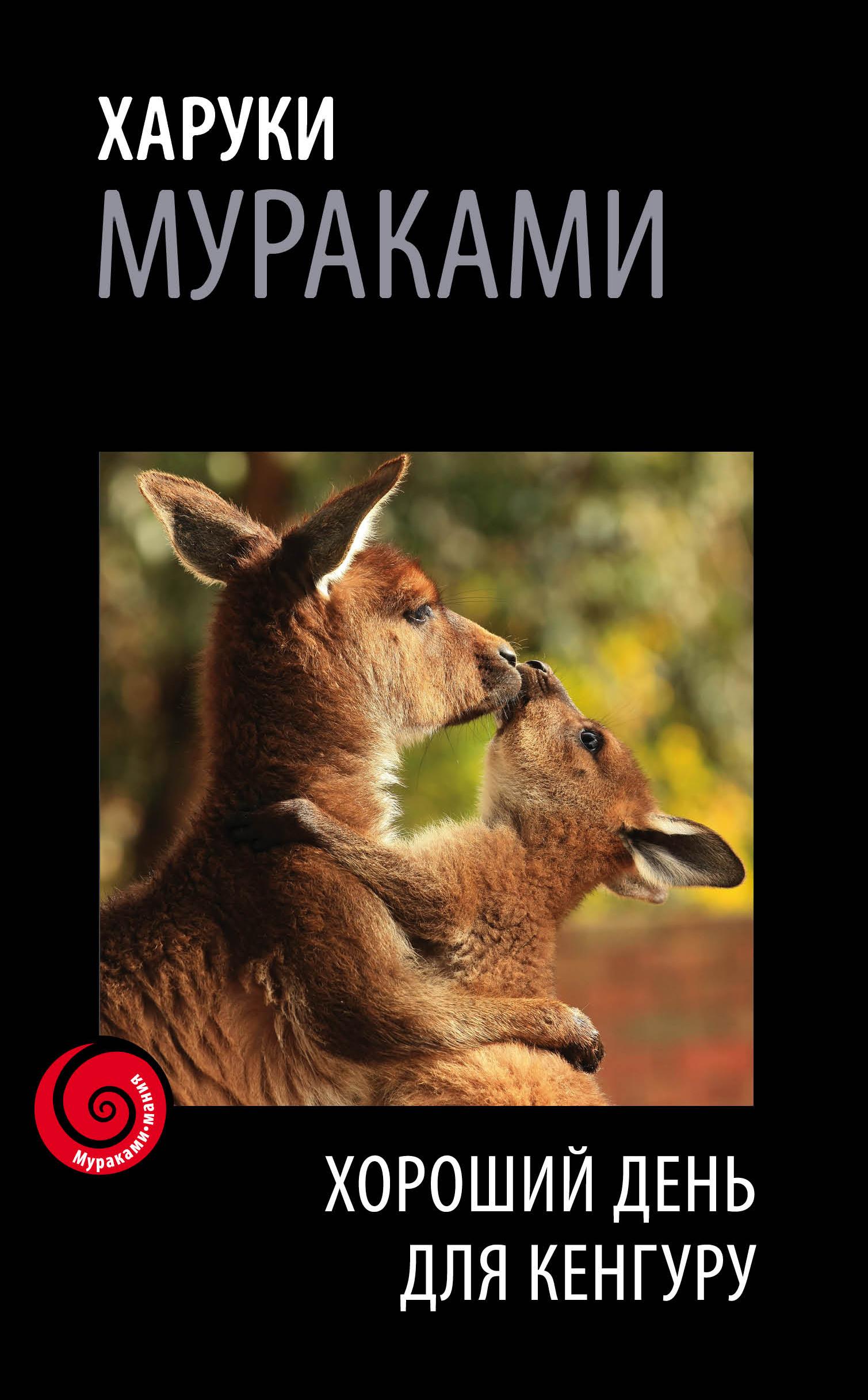 Мураками Харуки Хороший день для кенгуру