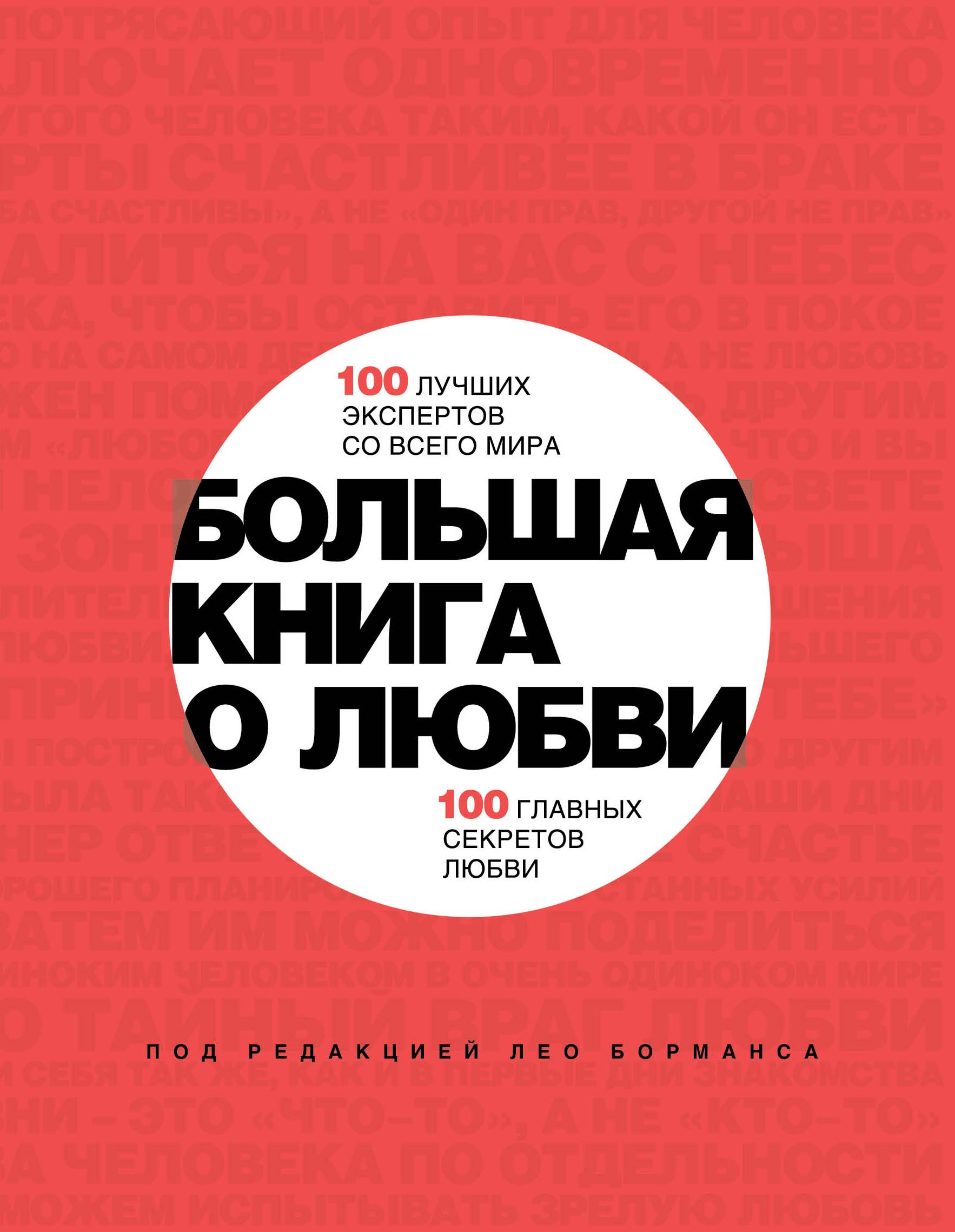 Лео Борманс Большая книга о любви