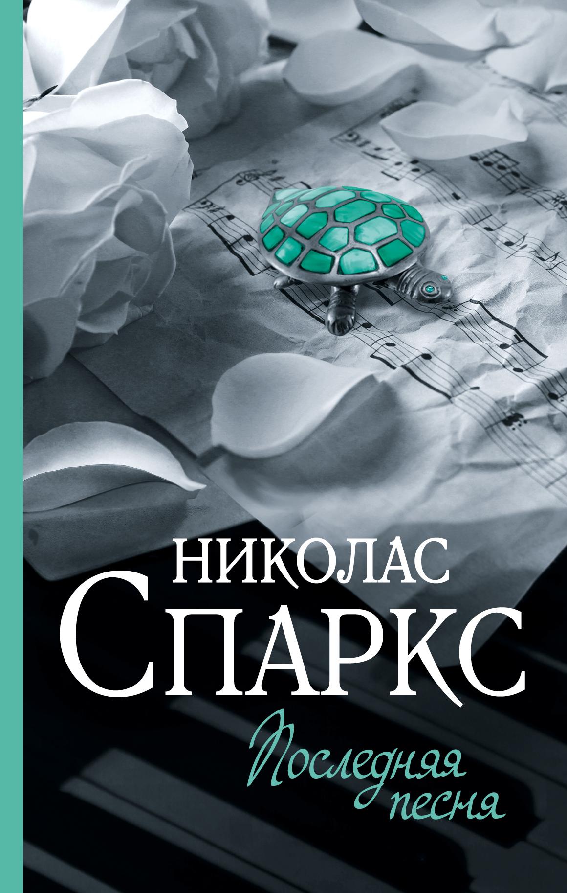Николас Спаркс Последняя песня эксмо книга ради которой объединились писатели объединить которых невозможно