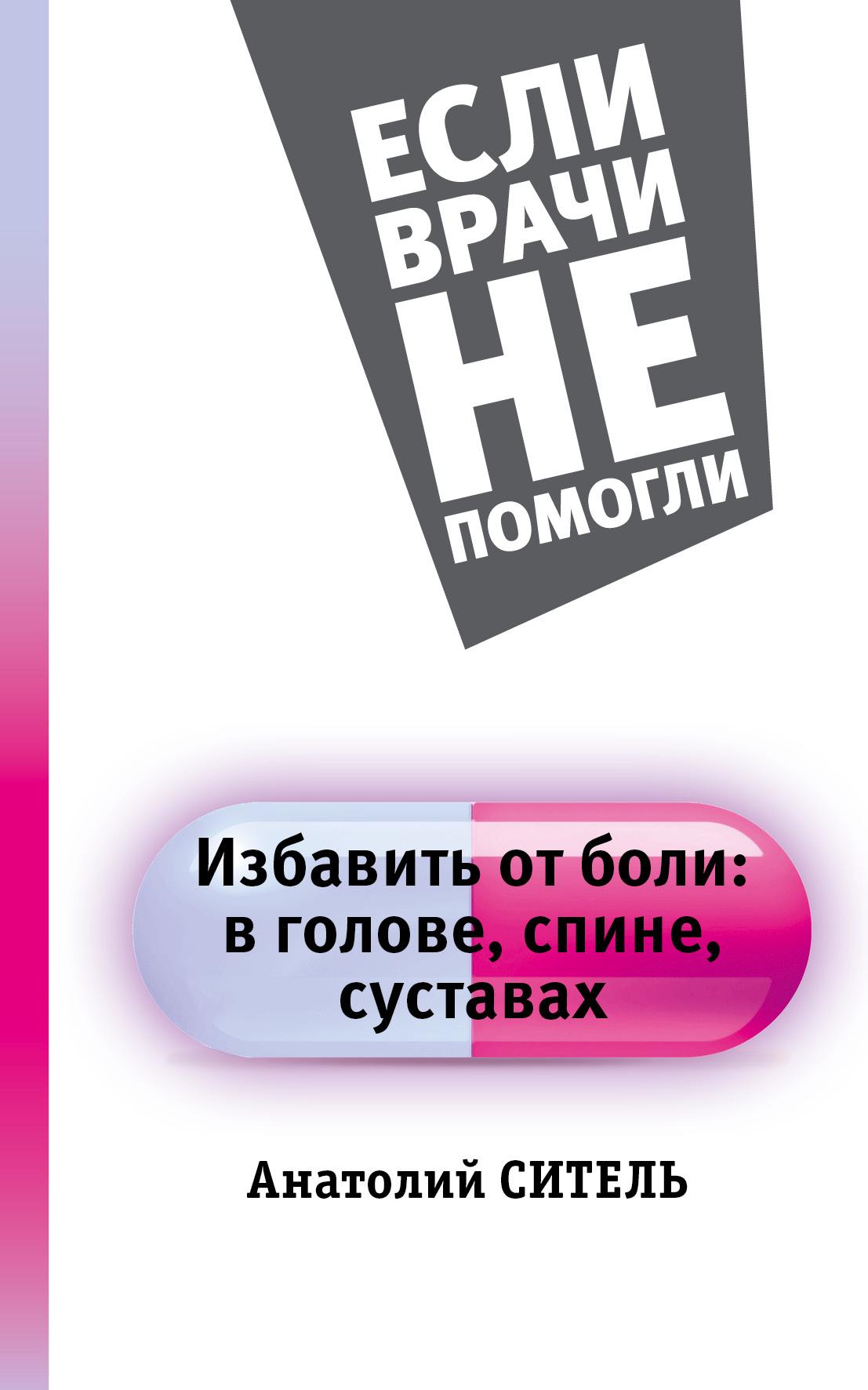 Ситель Анатолий Болеславович Избавить от боли:  голове, спине, суставах