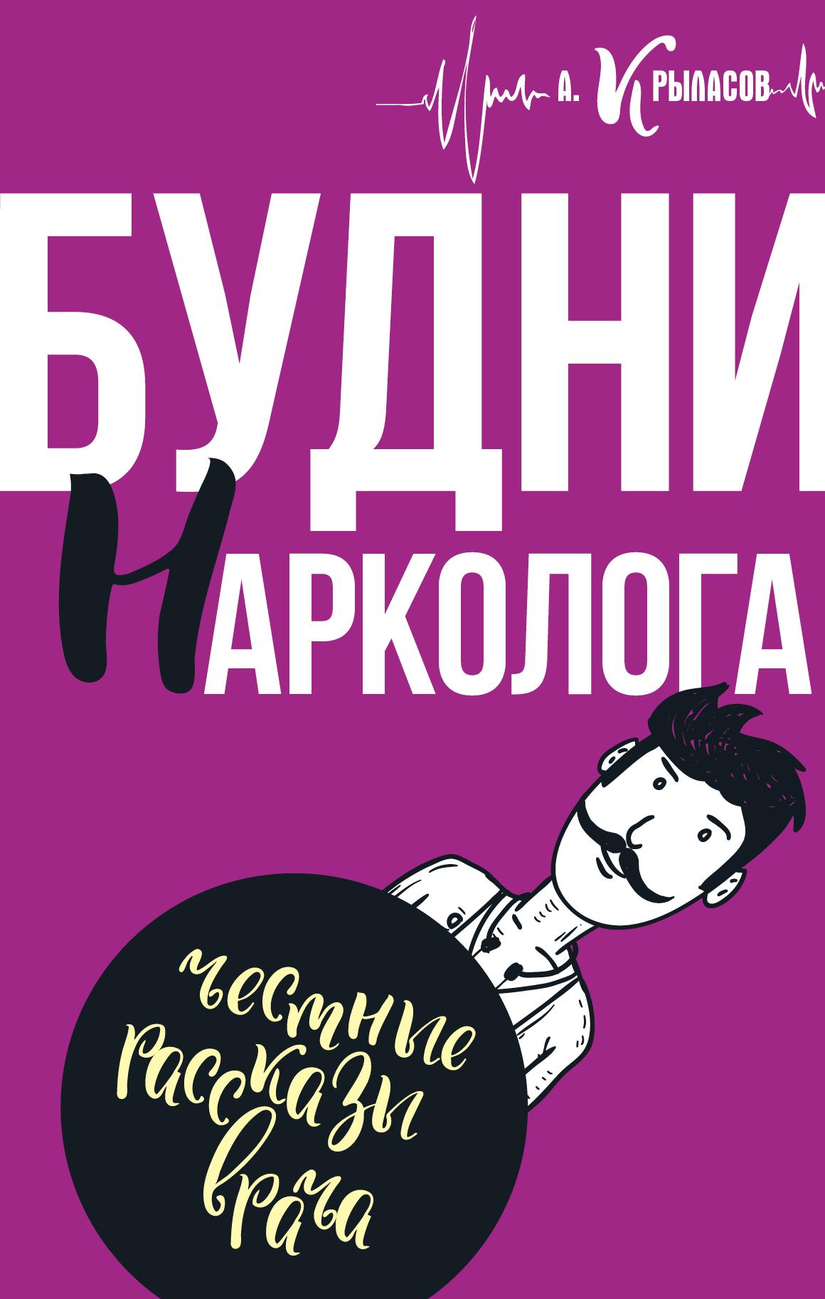 Крыласов Александр Аркадьевич Будни нарколога
