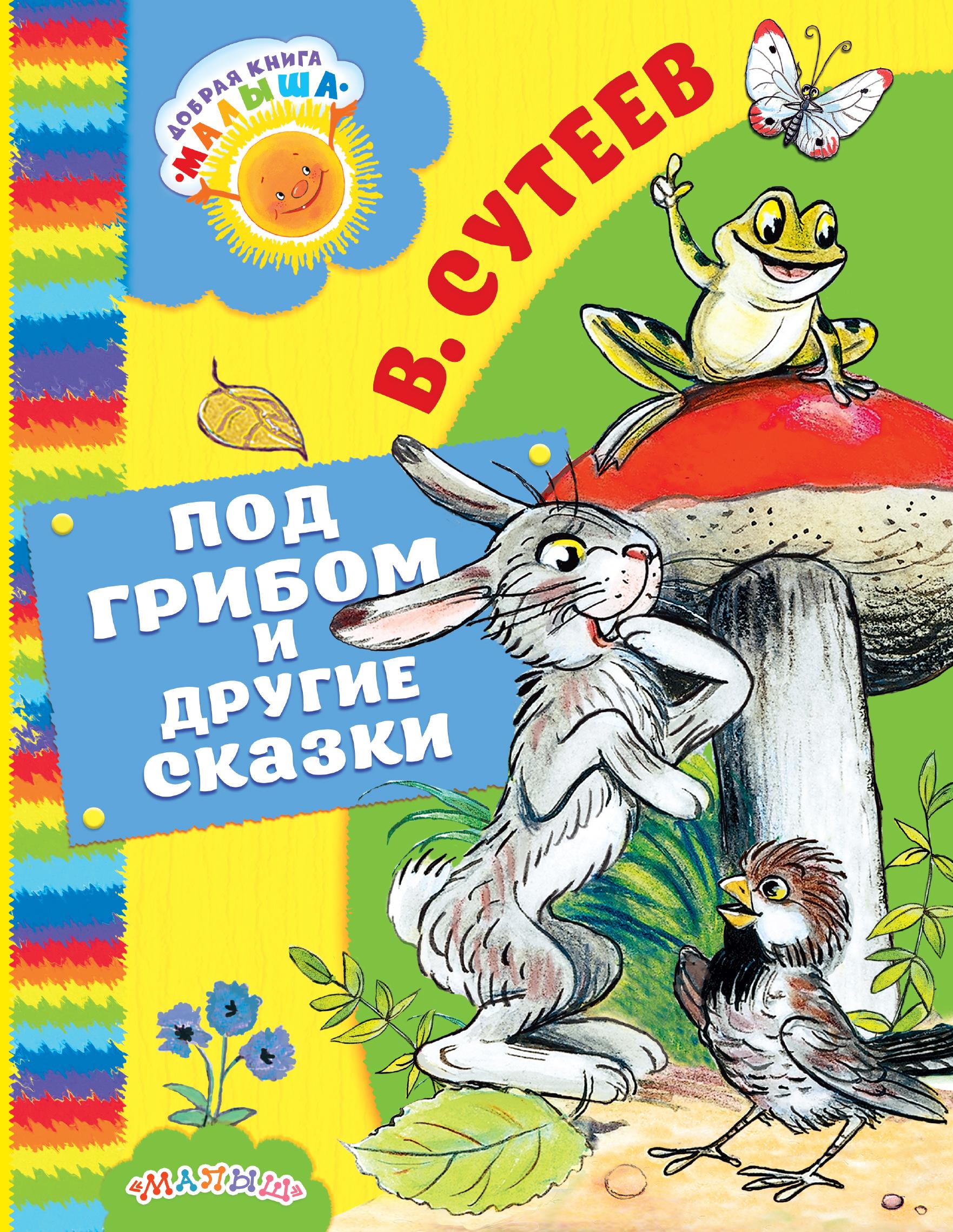 В. Сутеев Под грибом и другие сказки сутеев владимир григорьевич под грибом и другие сказки