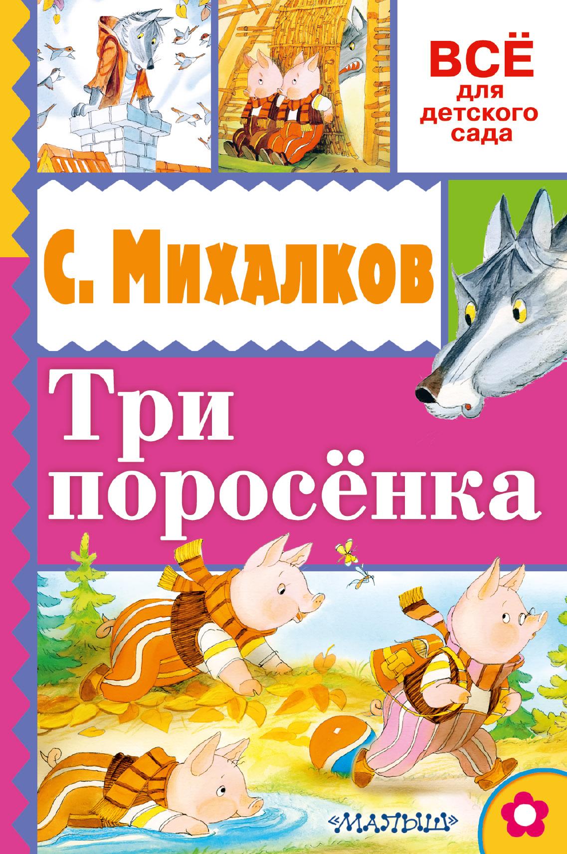 С. Михалков Три поросенка три поросенка и другие сказки книжка малышка