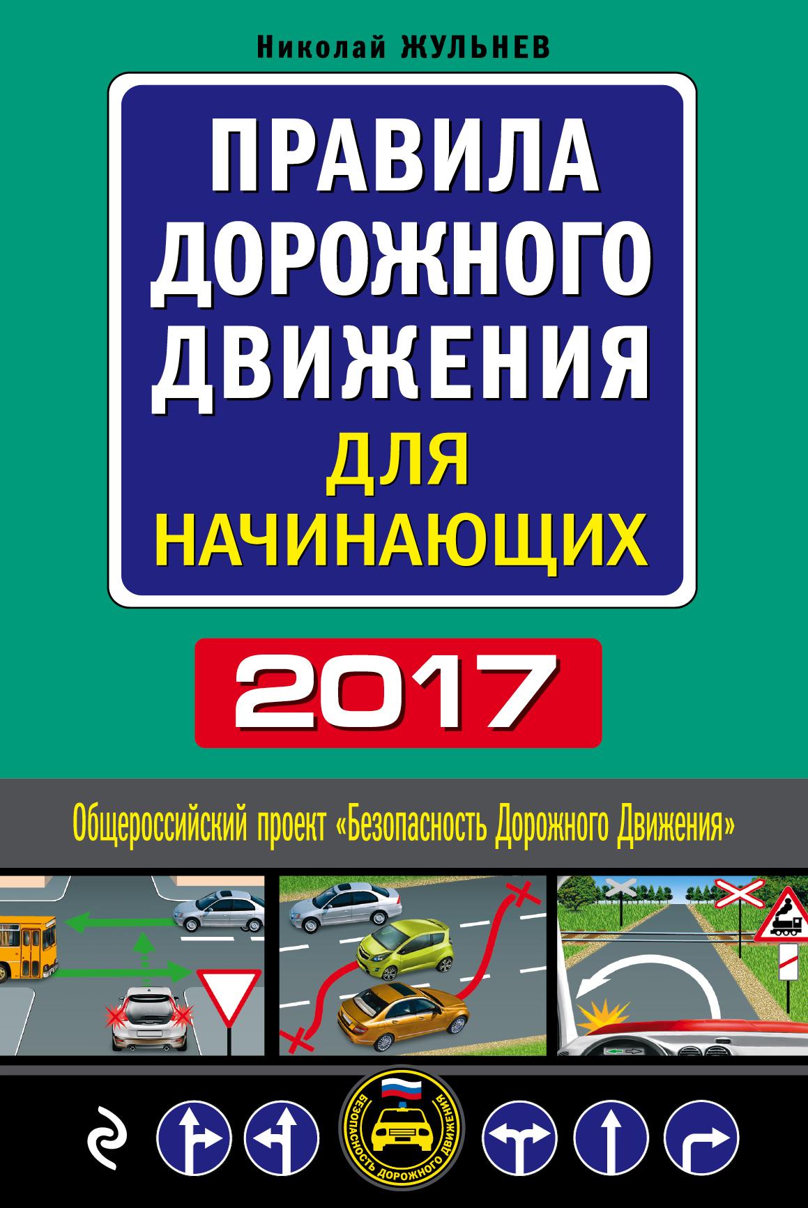 Н. Жульнев Правила дорожного движения для начинающих 2017 (с посл. изм. и доп.) жульнев н правила дорожного движения для начинающих с изм на 2017