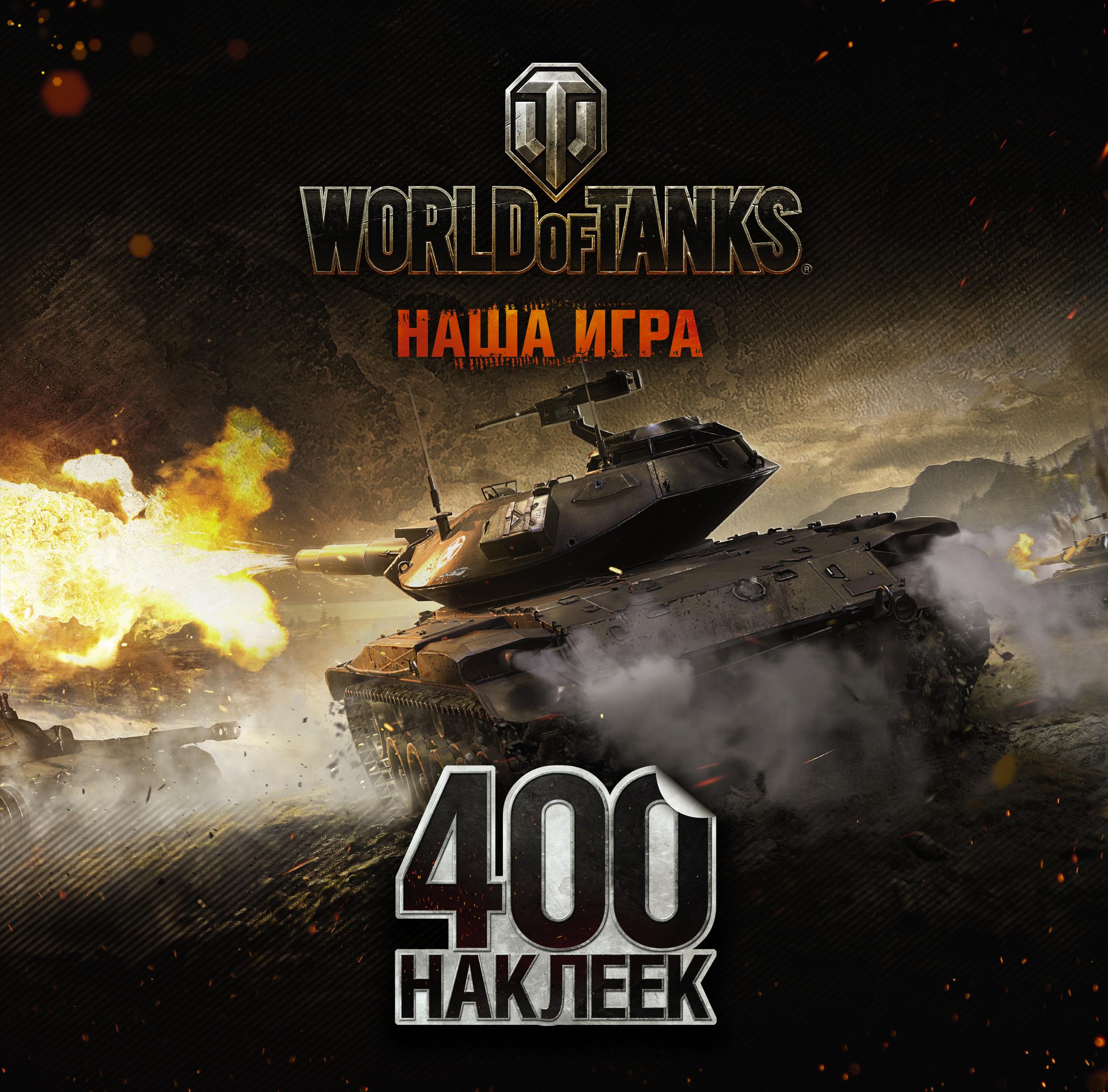 World of Tanks. Альбом 400 наклеек банданы world of tanks бафф world of tanks