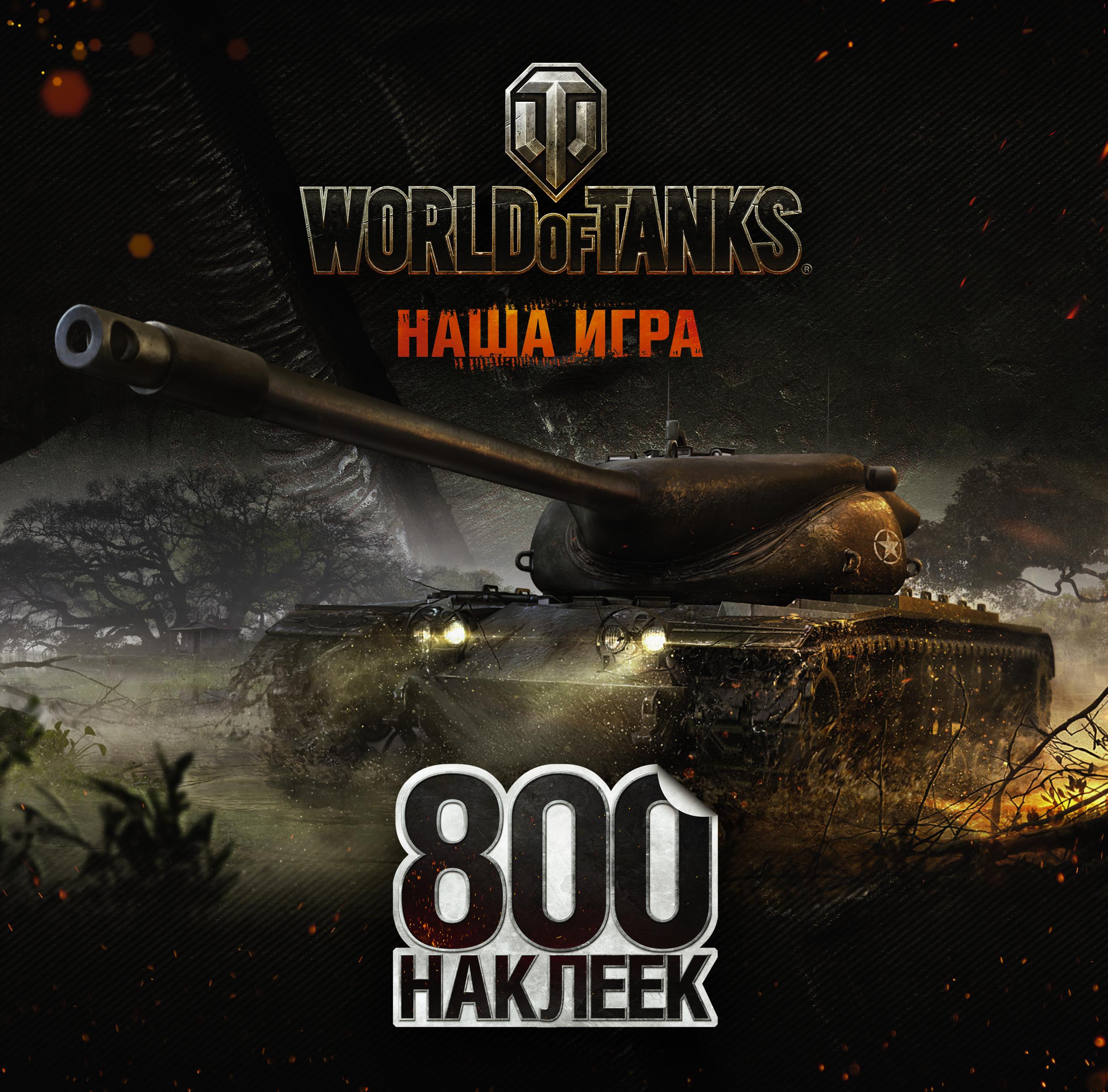 World of Tanks. Альбом 800 наклеек банданы world of tanks бафф world of tanks