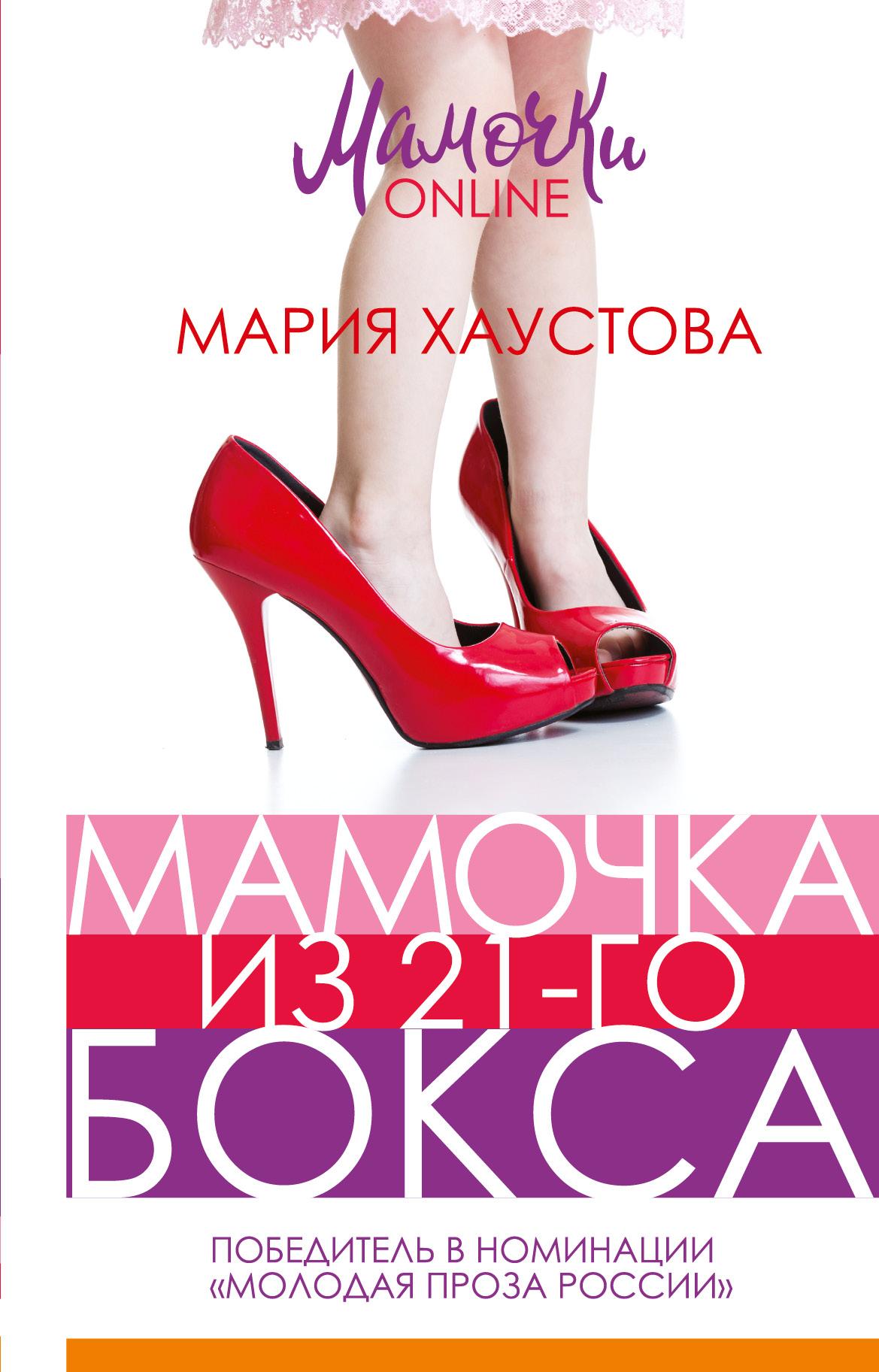 Zakazat.ru: Мамочка из 21-го бокса. Хаустова Мария Александровна