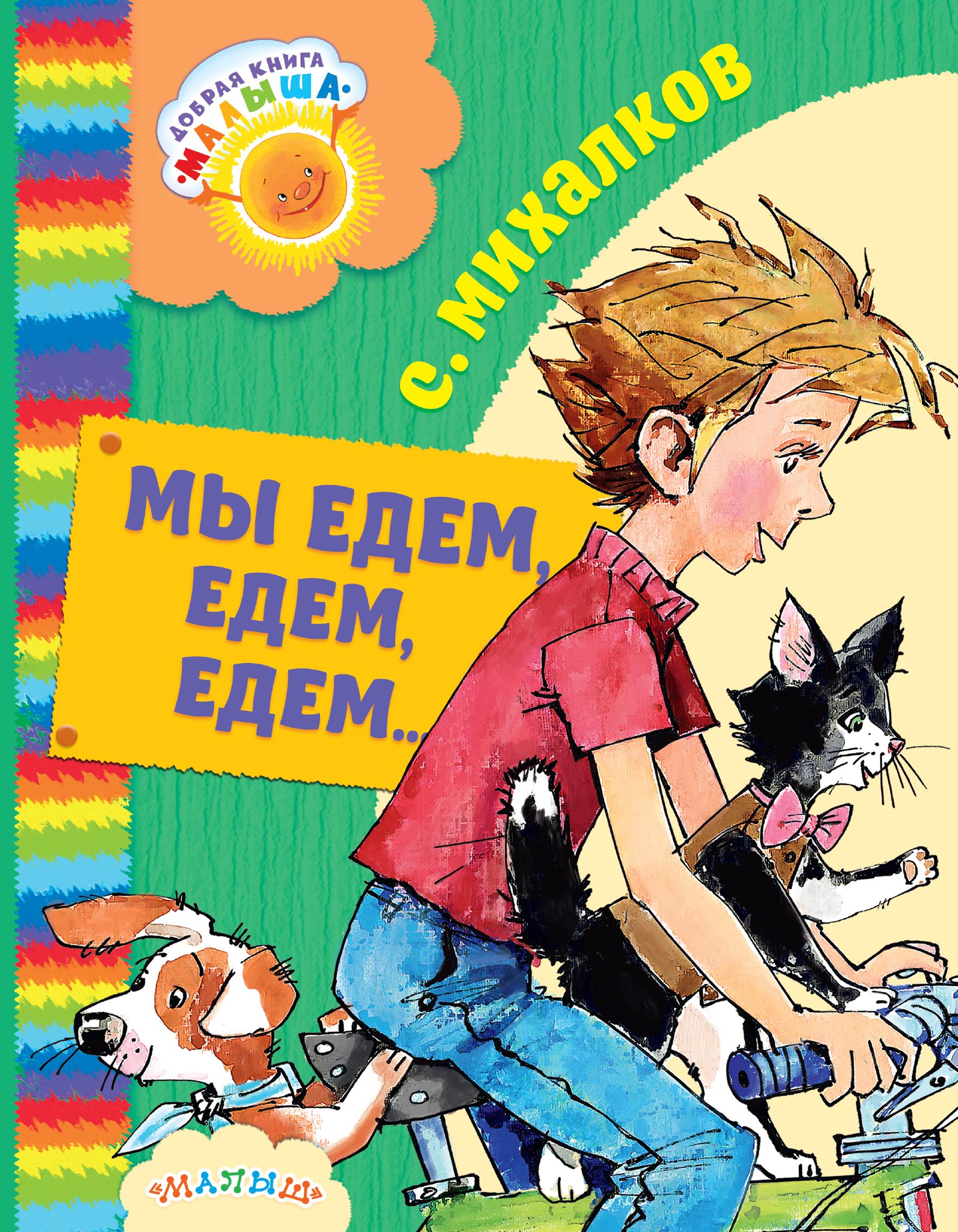 Михалков Сергей Владимирович Мы едем, едем, едем... евгения полька людям очень нужны стихи