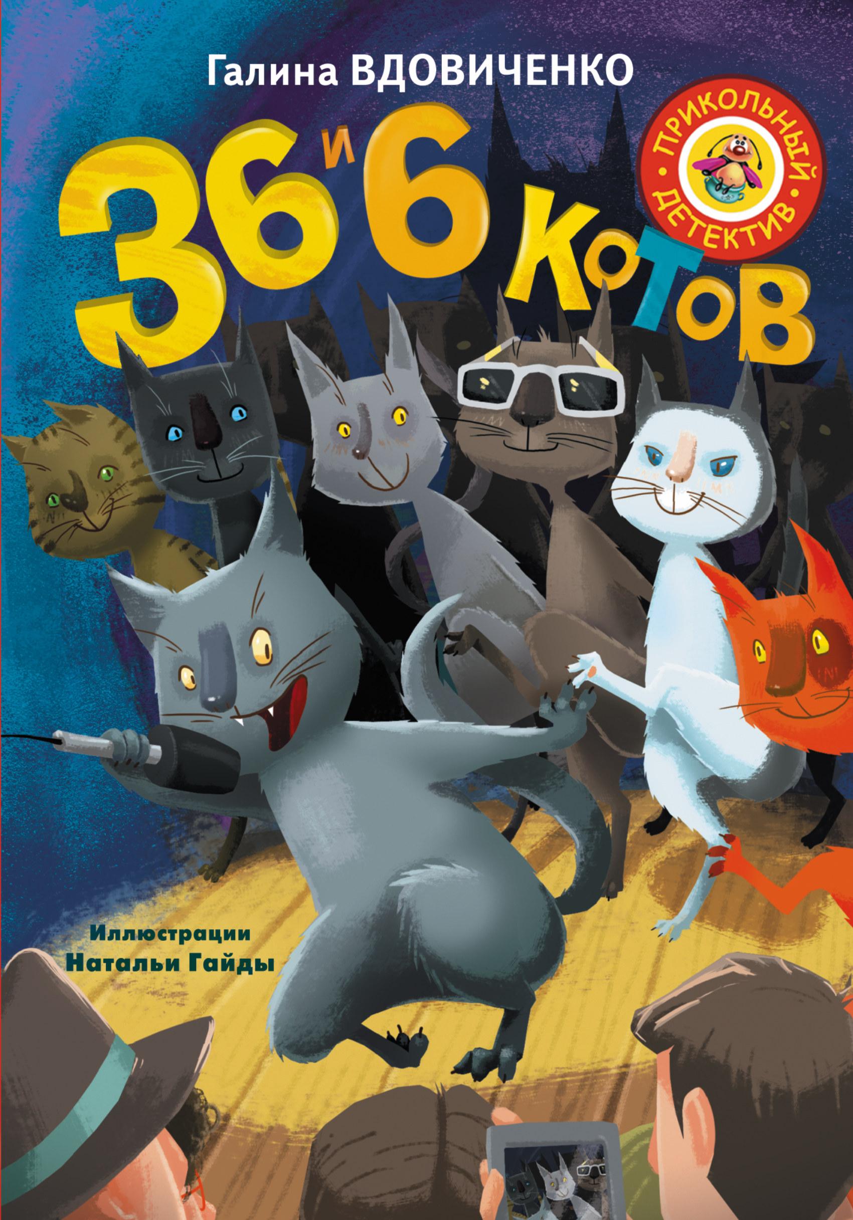 Галина Вдовиченко 36 и 6 котов
