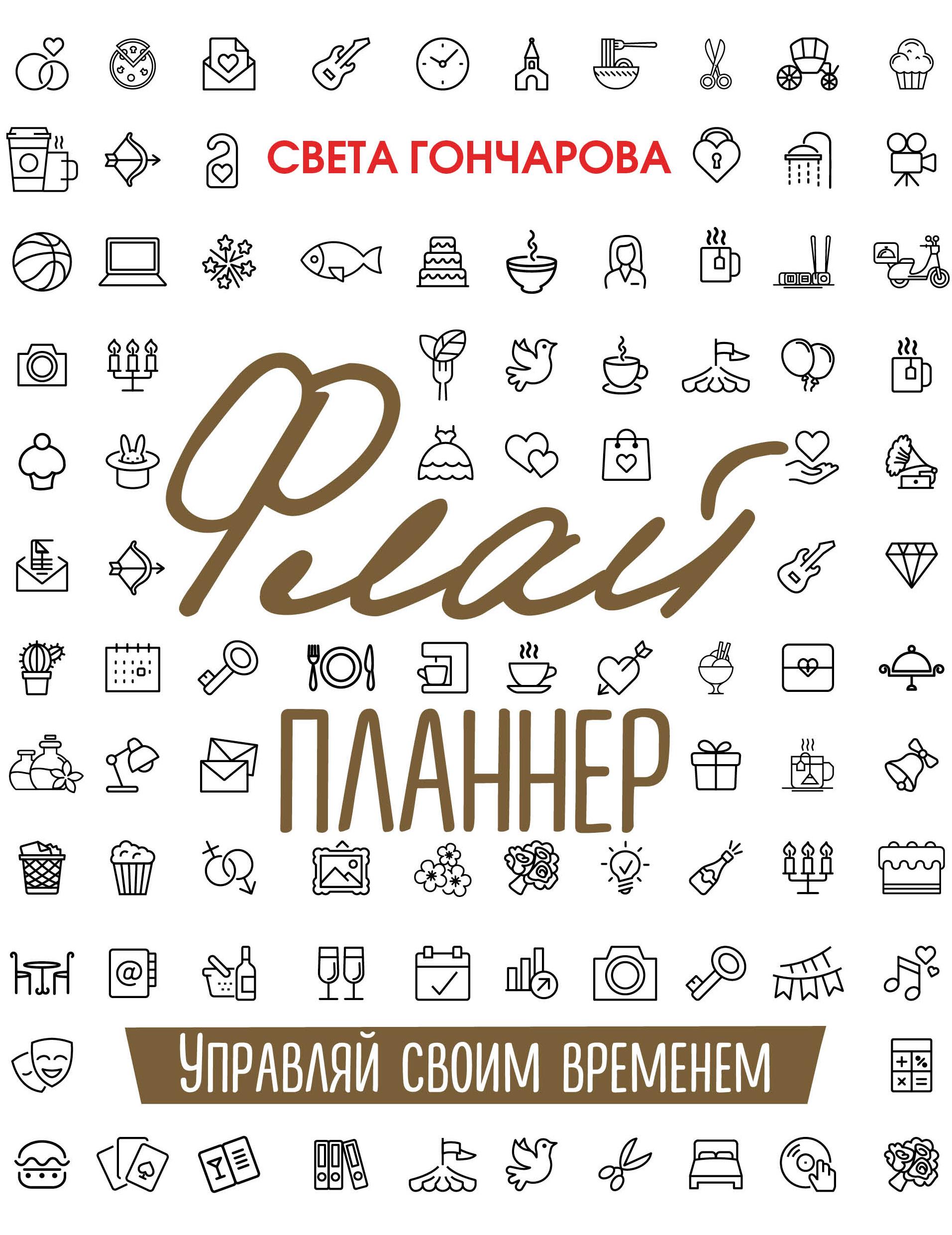 Светлана Гончарова Флай-планнер. Управляй своим временем