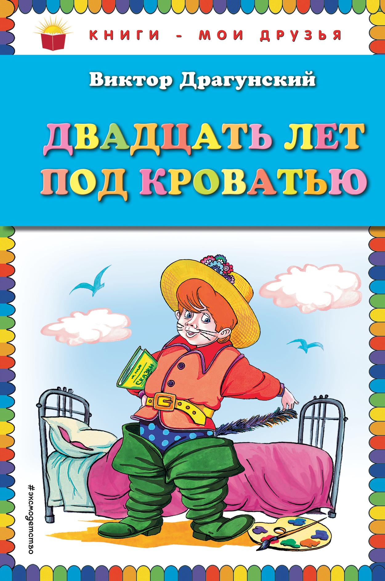 Драгунский Виктор Юзефович Двадцать лет под кроватью (ил. А. Разуваева) виктор драгунский шляпа гроссмейстера