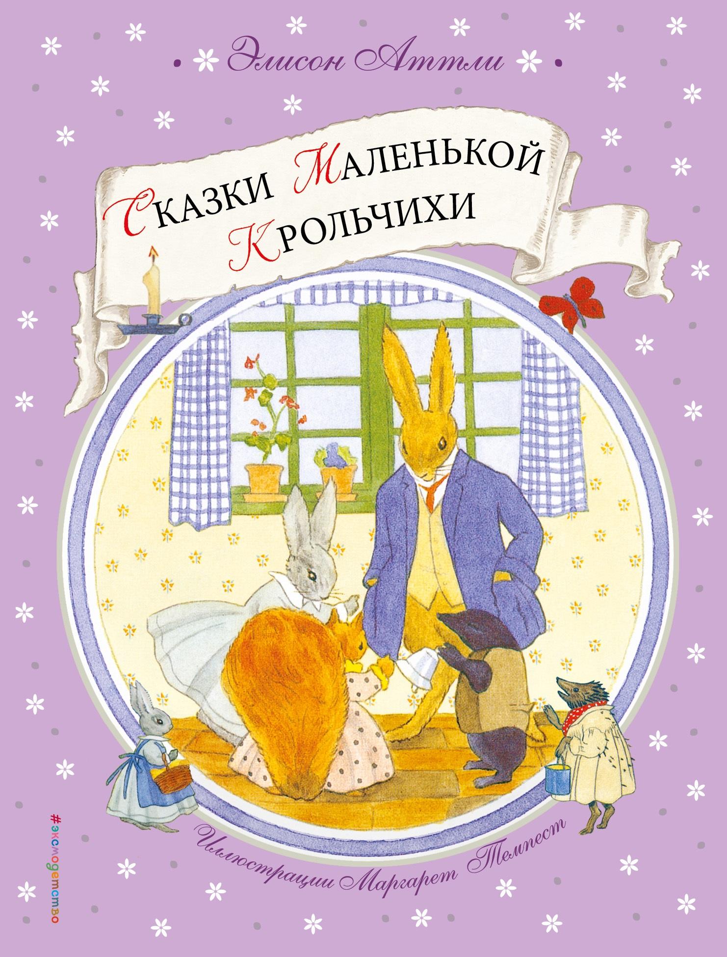Аттли Элисон Сказки Маленькой Крольчихи