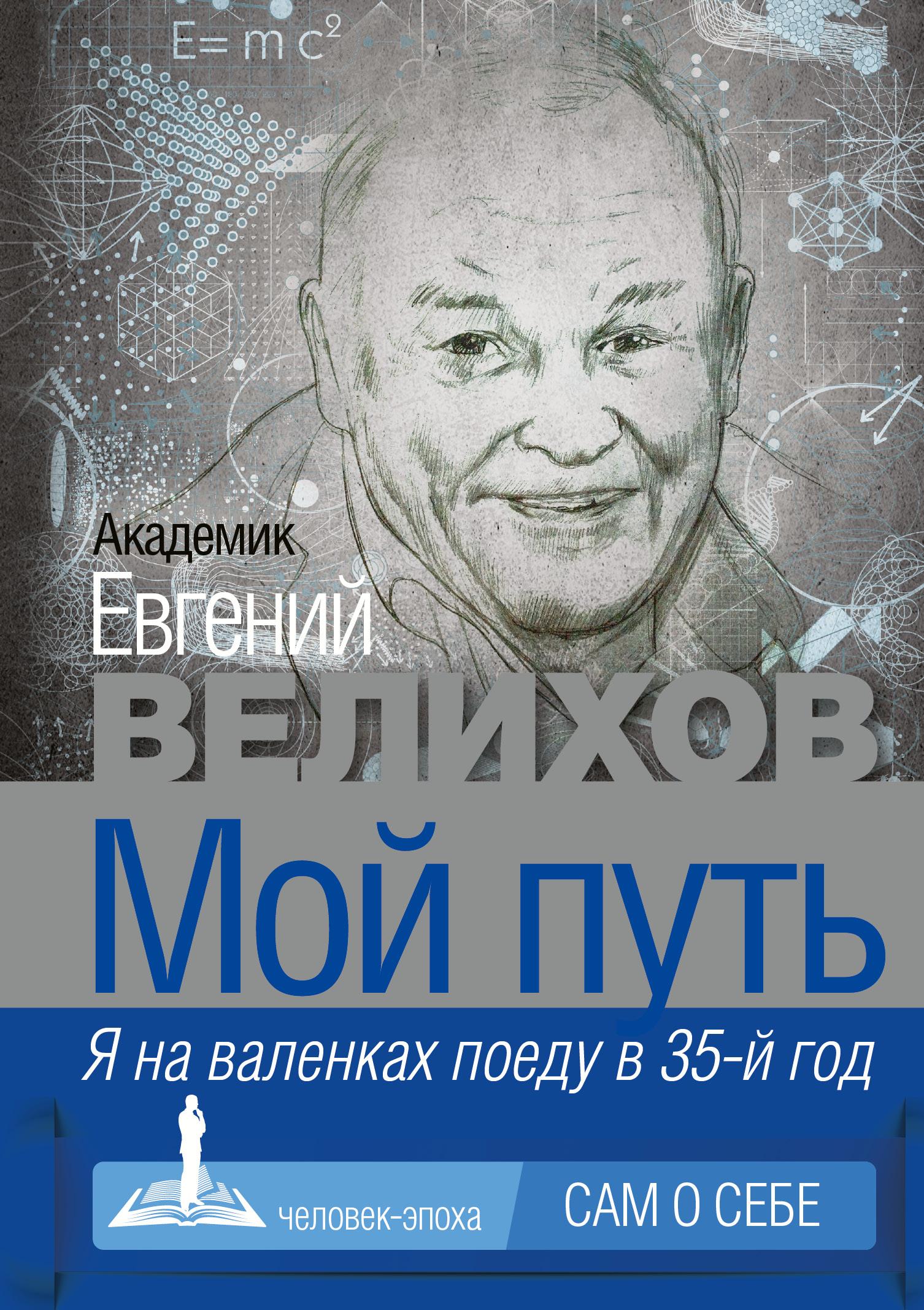 Мой путь. Велихов Евгений Павлович