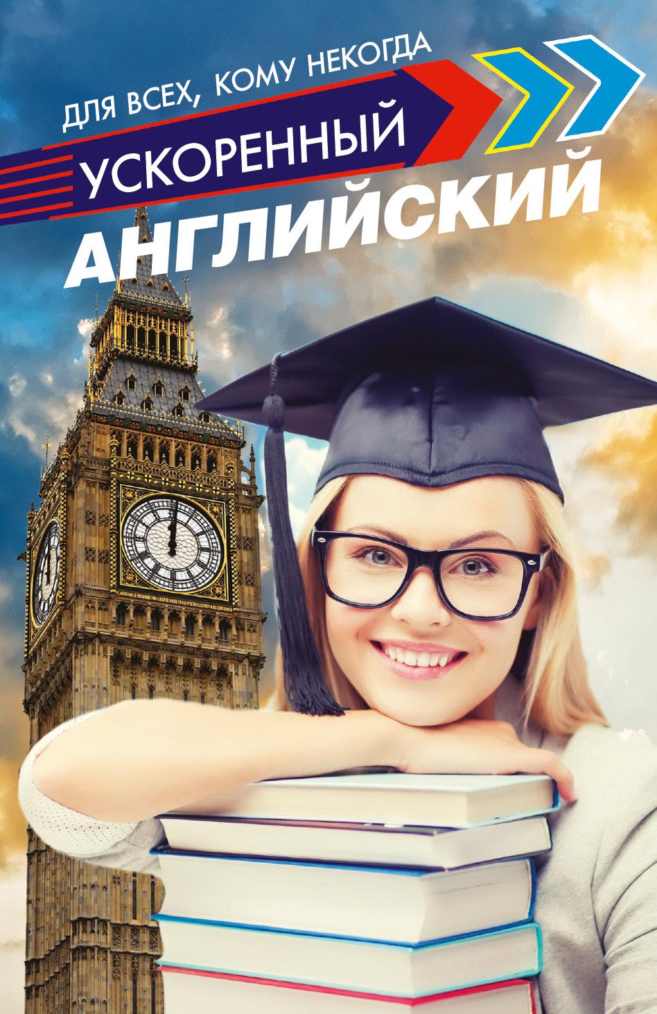 Матвеев Сергей Александрович Ускоренный английский для всех, кому некогда хейнонен елизавета 167 загадок для тех кто хочет знать английский лучше
