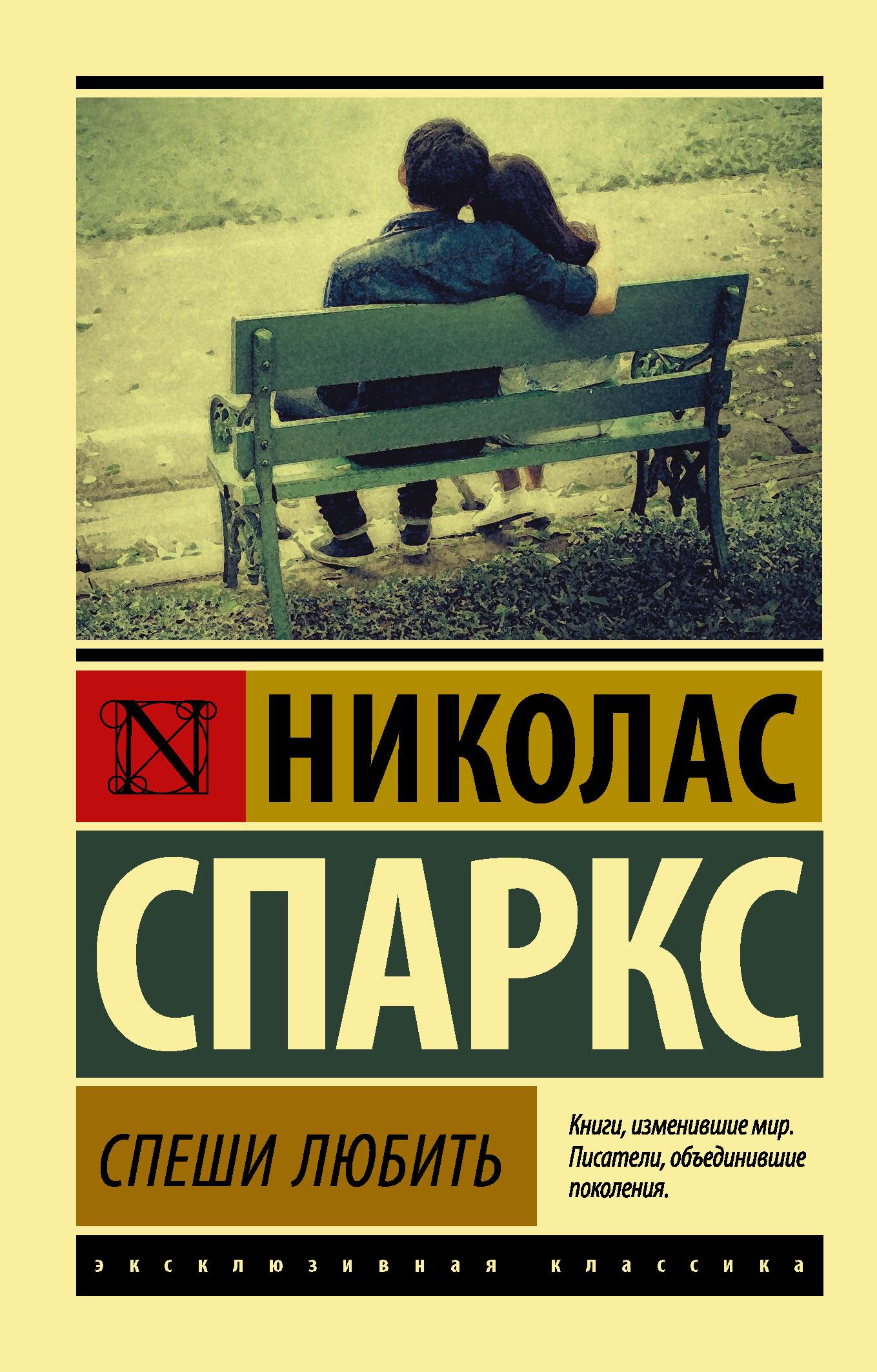 Николас Спаркс Спеши любить литературная москва 100 лет назад