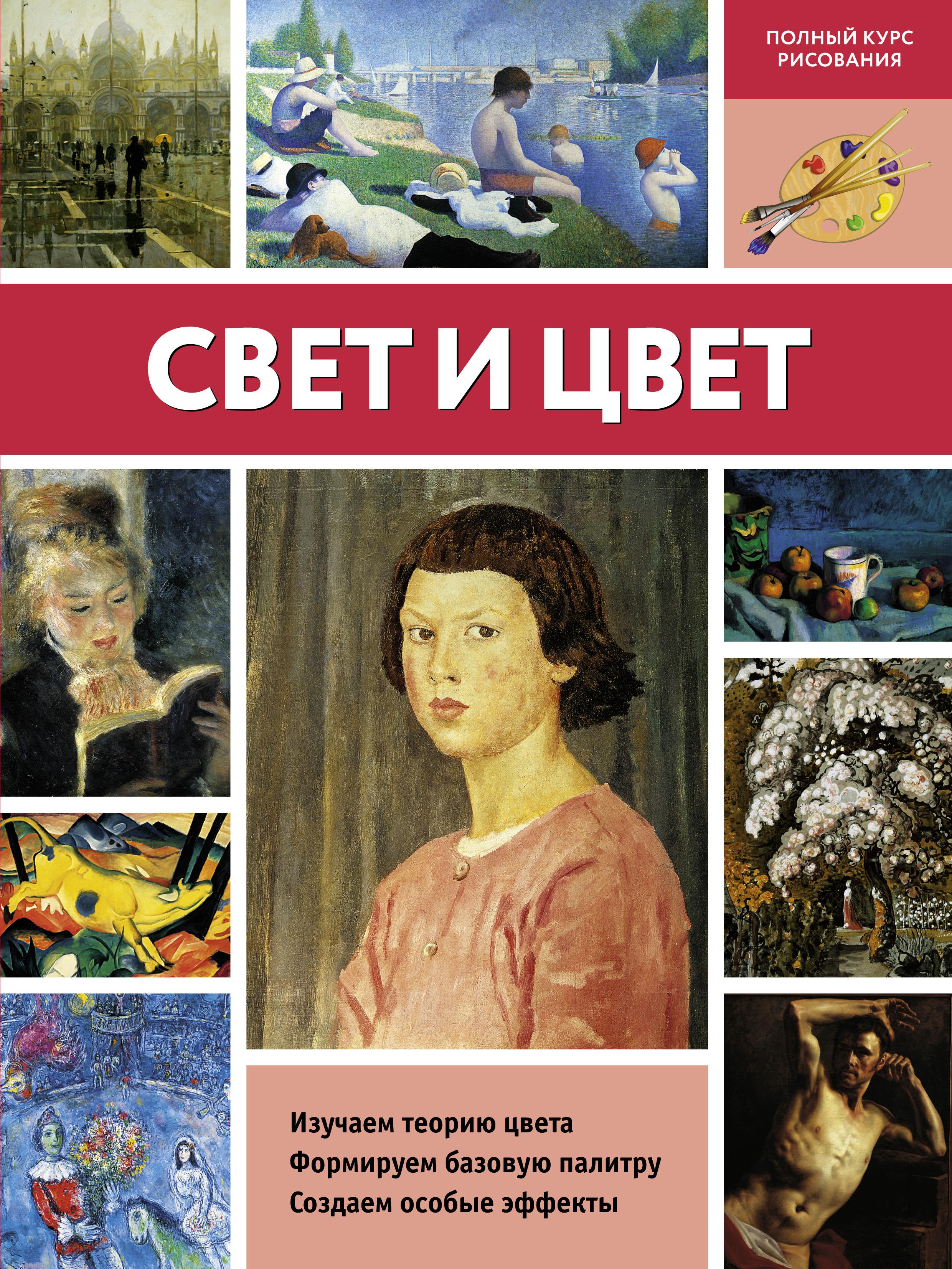 М. Левыкин Свет и цвет книга мастеров