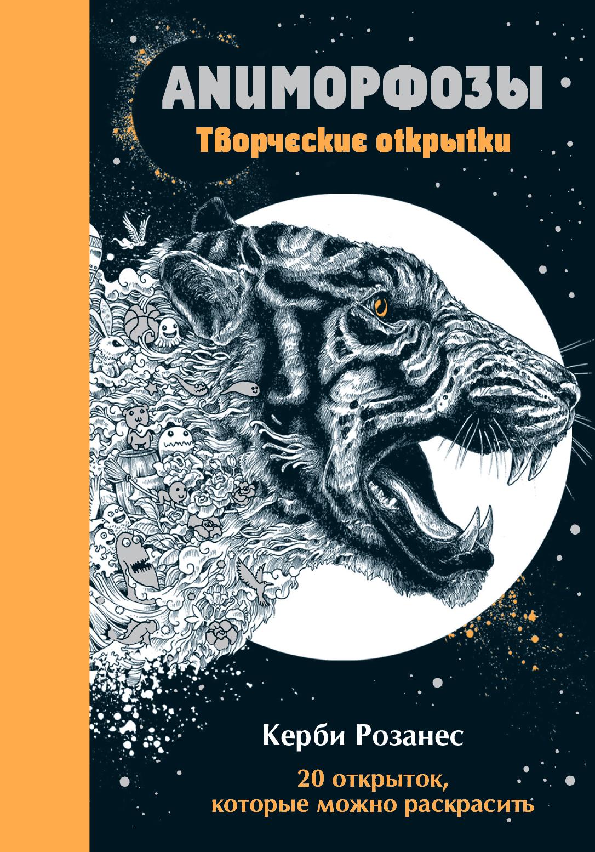 Аниморфозы. Творческие открытки купить cs 1 6 за 15 рублей