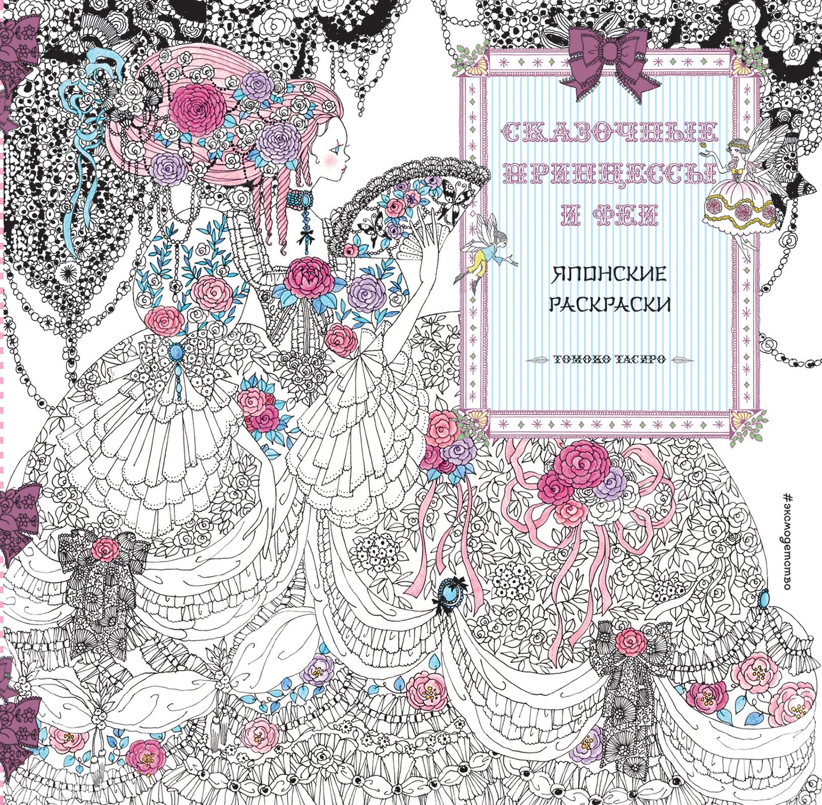 Zakazat.ru: Сказочные принцессы и феи. Японские раскраски