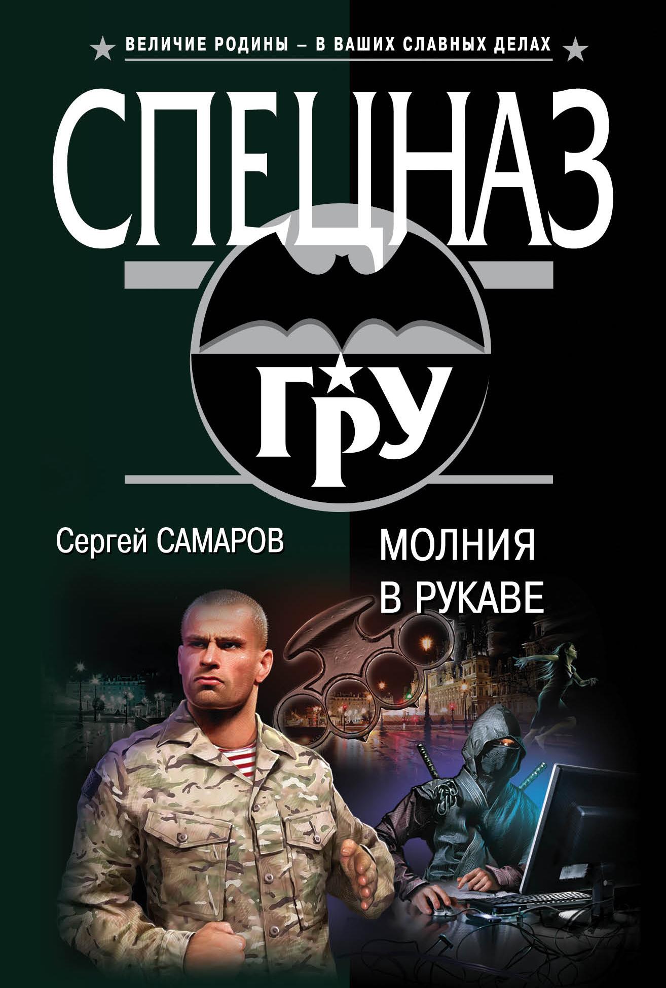Самаров Сергей Васильевич Молния в рукаве самаров сергей васильевич укрощение демонов