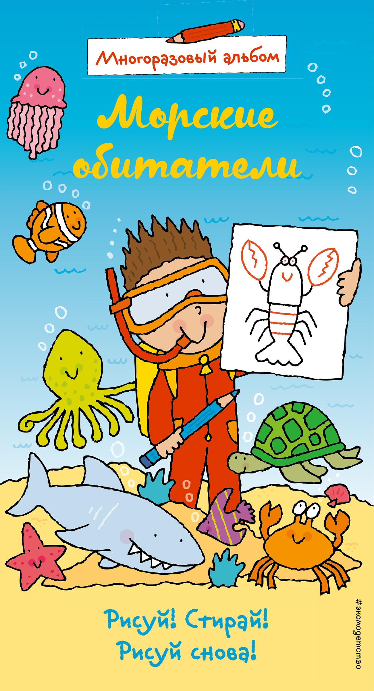 Морские обитатели. Многоразовый альбом учимся рисовать для мальчиков многоразовый альбом